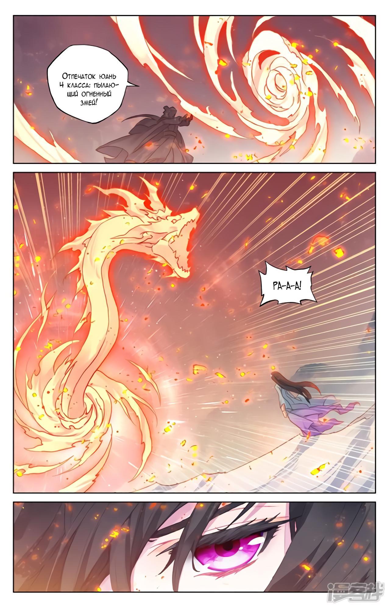 Манга Юань Цзунь / Yuan Zun  - Том 1 Глава 180 Страница 9