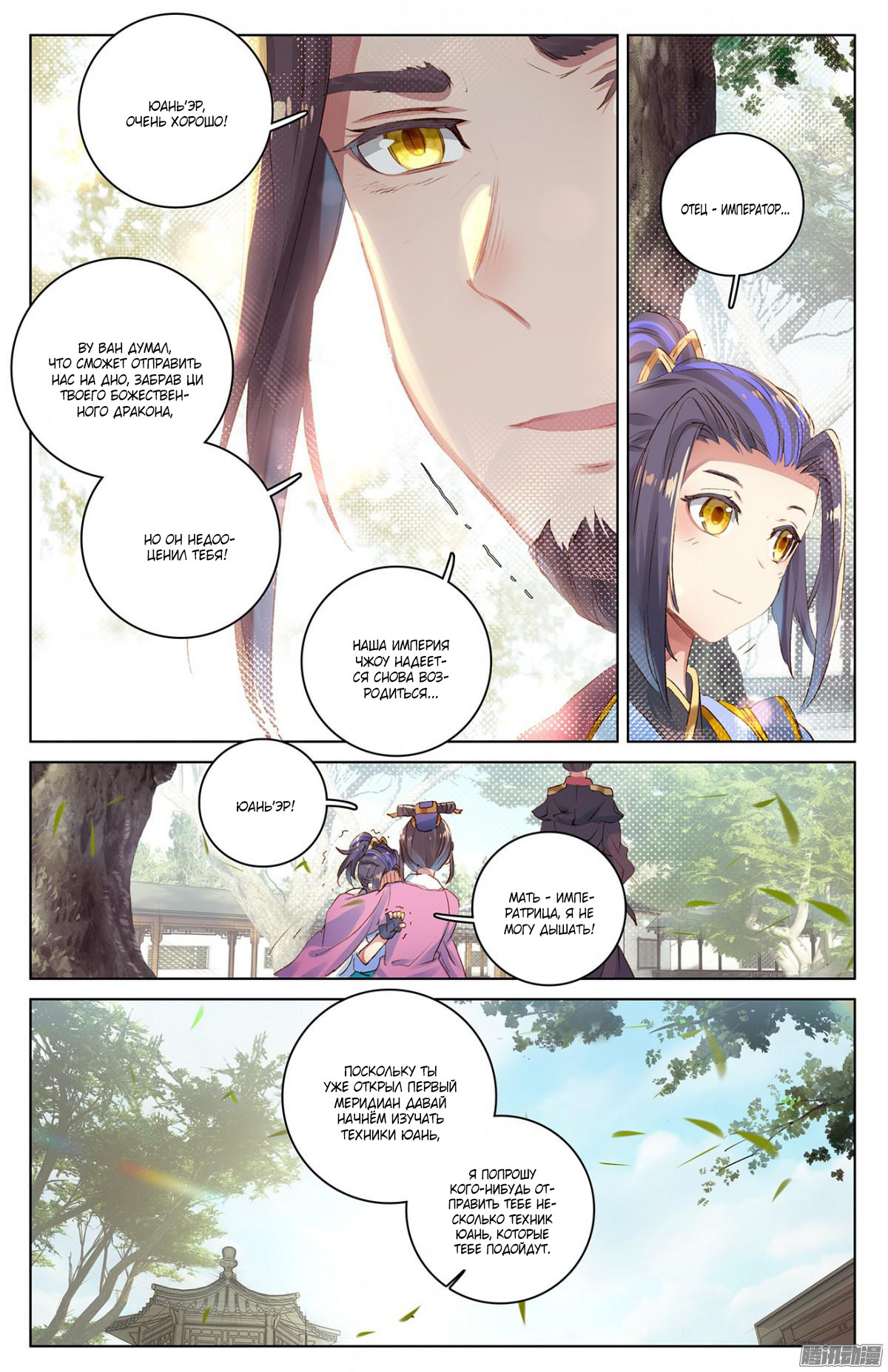 Манга Юань Цзунь / Yuan Zun  - Том 1 Глава 19 Страница 13
