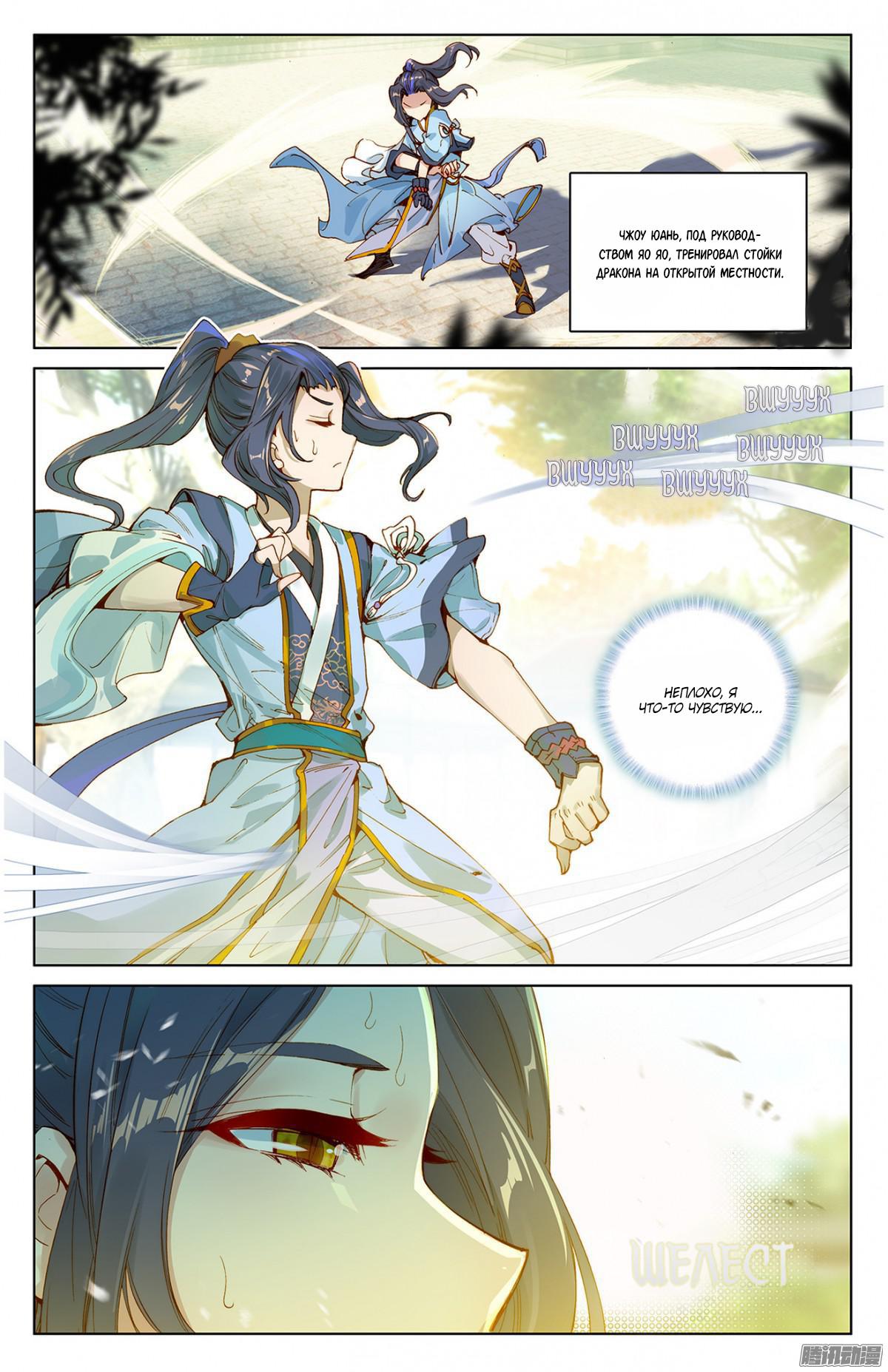 Манга Юань Цзунь / Yuan Zun  - Том 1 Глава 19 Страница 16