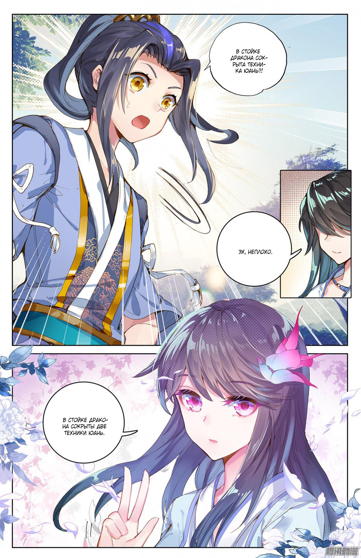Манга Юань Цзунь / Yuan Zun  - Том 1 Глава 19 Страница 17