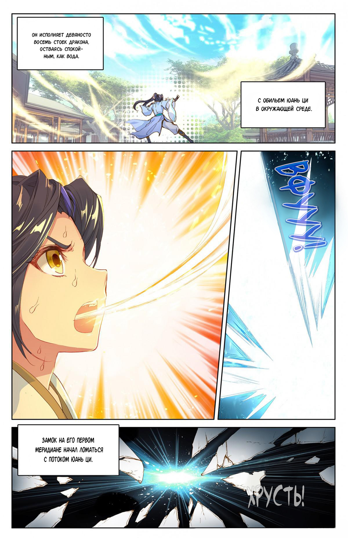 Манга Юань Цзунь / Yuan Zun  - Том 1 Глава 19 Страница 3