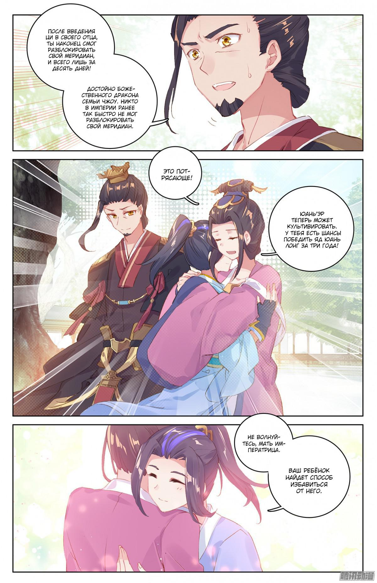 Манга Юань Цзунь / Yuan Zun  - Том 1 Глава 19 Страница 6