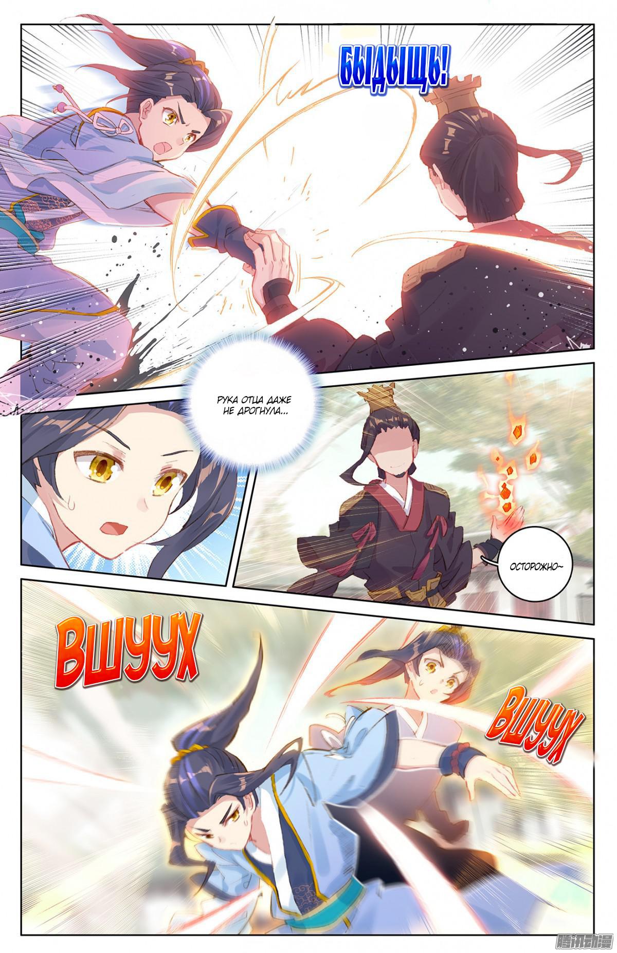 Манга Юань Цзунь / Yuan Zun  - Том 1 Глава 19 Страница 9