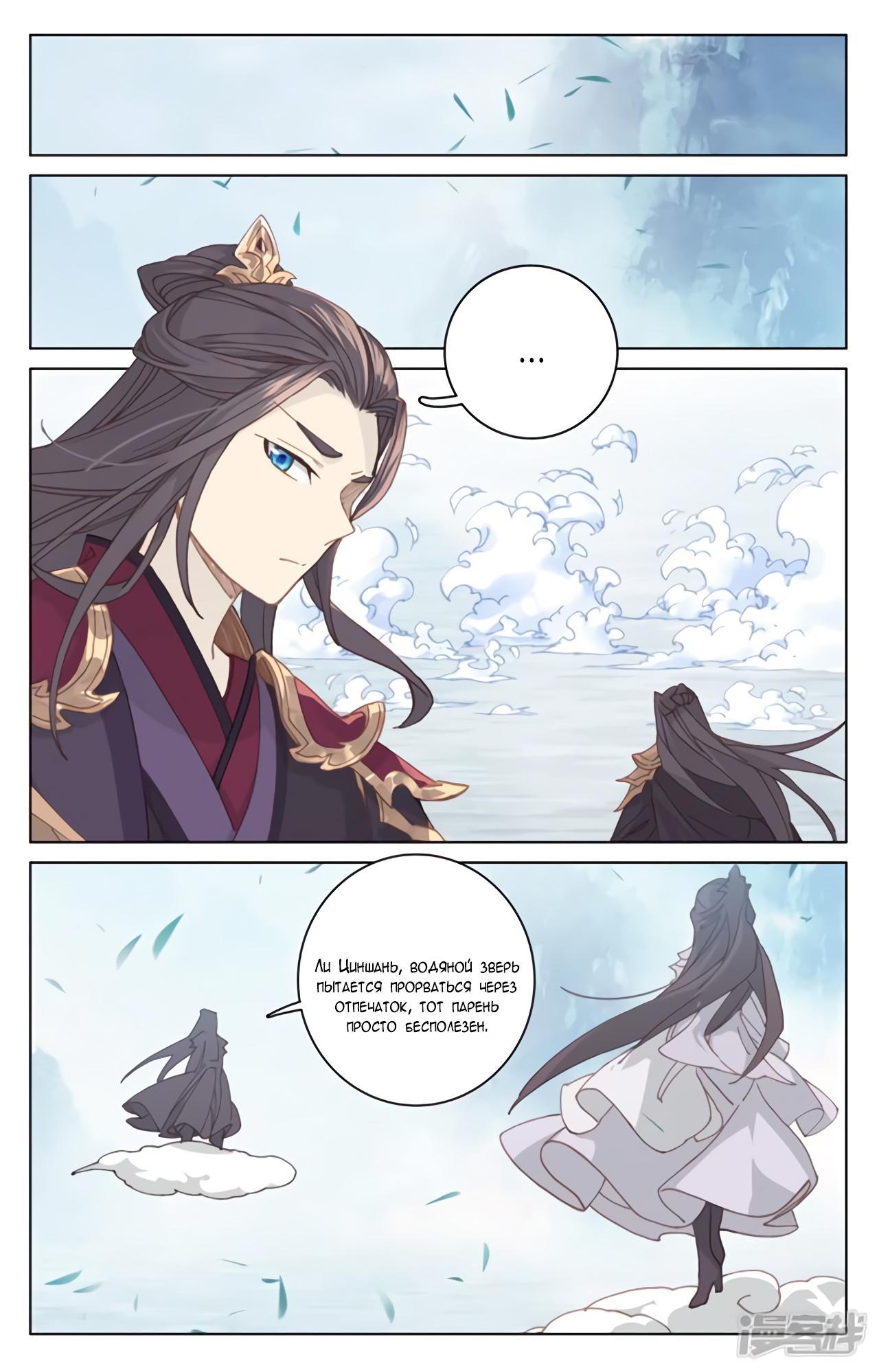 Манга Юань Цзунь / Yuan Zun  - Том 1 Глава 181 Страница 6