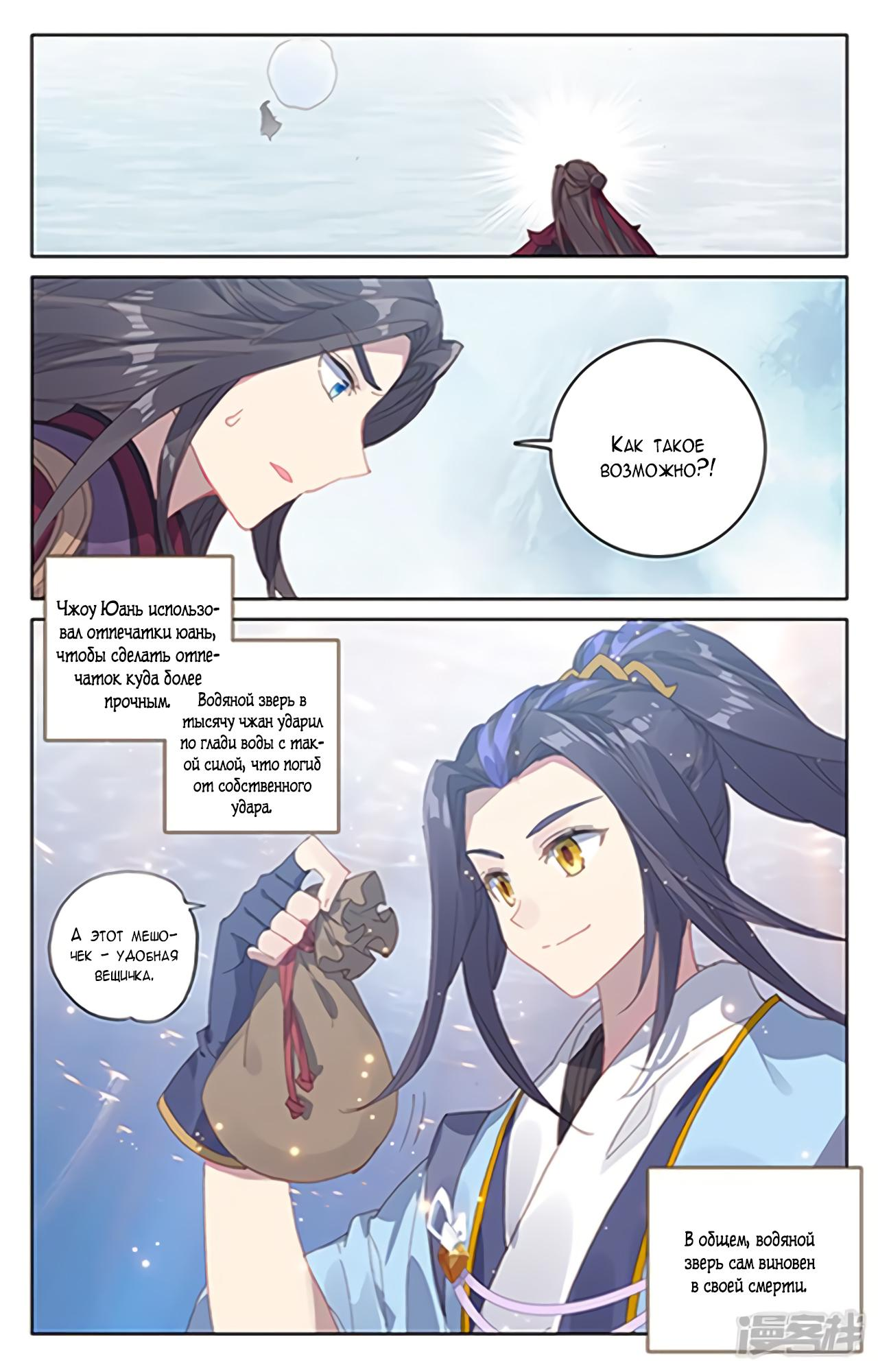 Манга Юань Цзунь / Yuan Zun  - Том 1 Глава 182 Страница 9