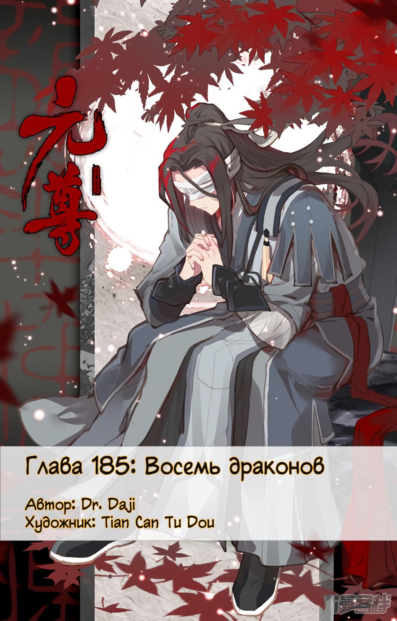 Манга Юань Цзунь / Yuan Zun  - Том 1 Глава 185 Страница 1