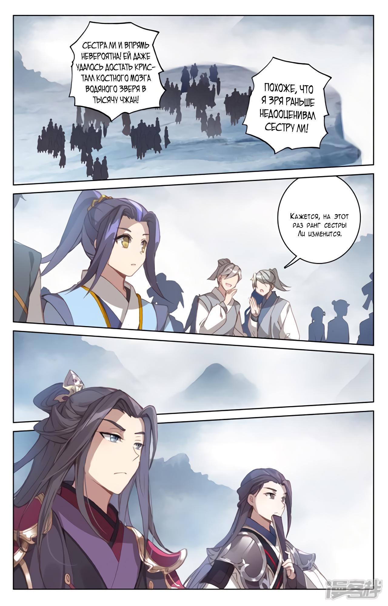 Манга Юань Цзунь / Yuan Zun  - Том 1 Глава 185 Страница 14