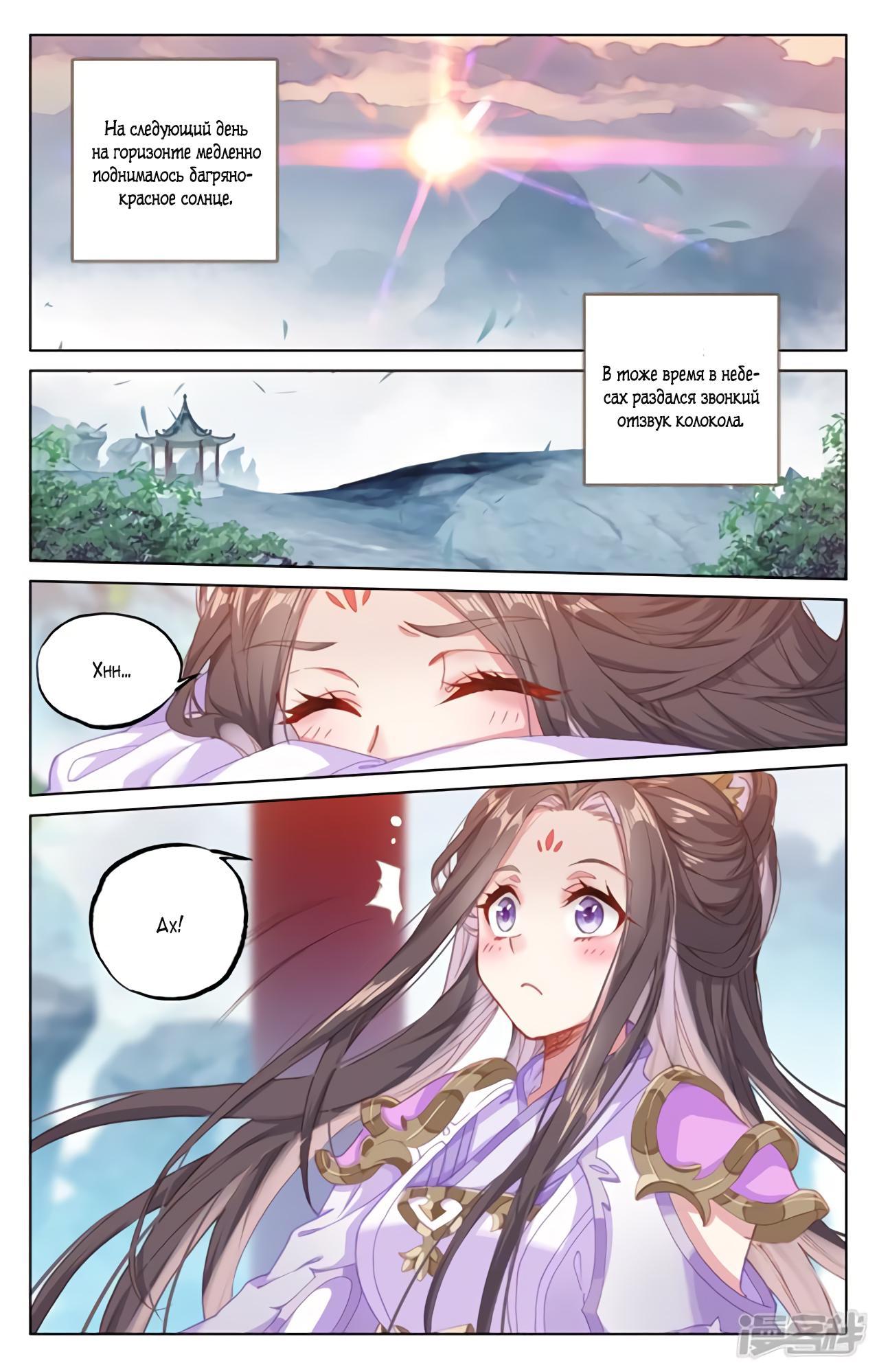 Манга Юань Цзунь / Yuan Zun  - Том 1 Глава 185 Страница 2