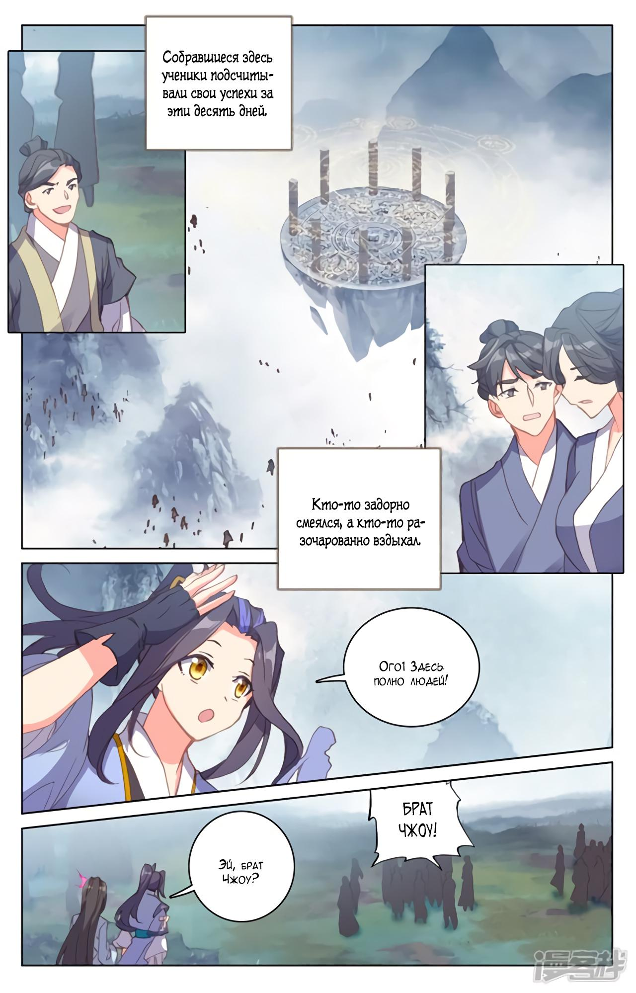 Манга Юань Цзунь / Yuan Zun  - Том 1 Глава 185 Страница 9