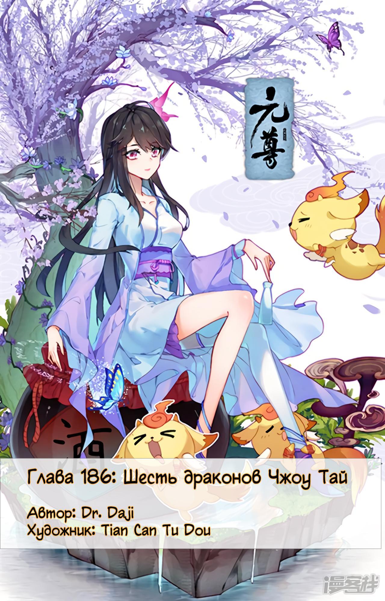 Манга Юань Цзунь / Yuan Zun  - Том 1 Глава 186 Страница 1