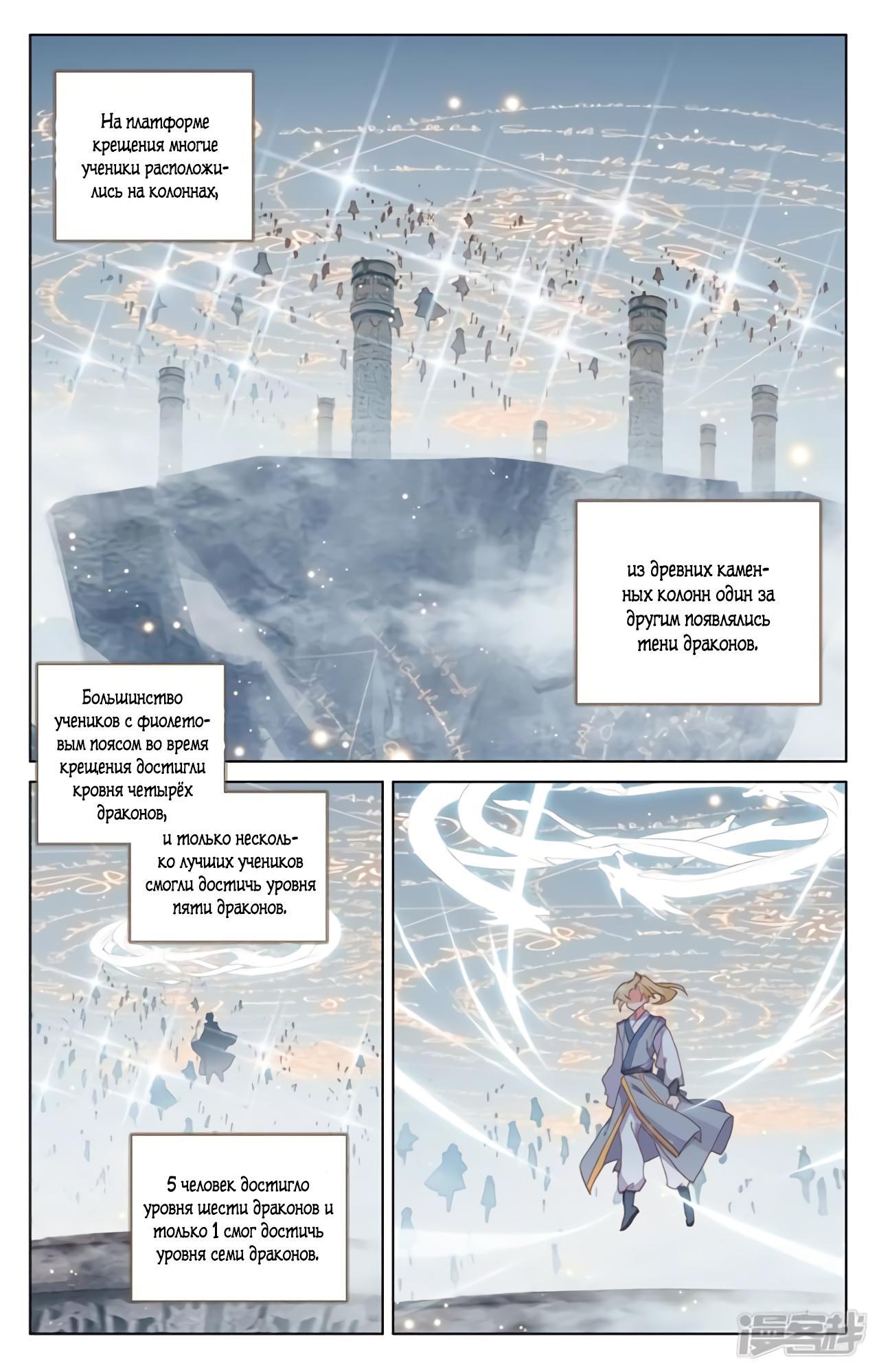 Манга Юань Цзунь / Yuan Zun  - Том 1 Глава 186 Страница 10