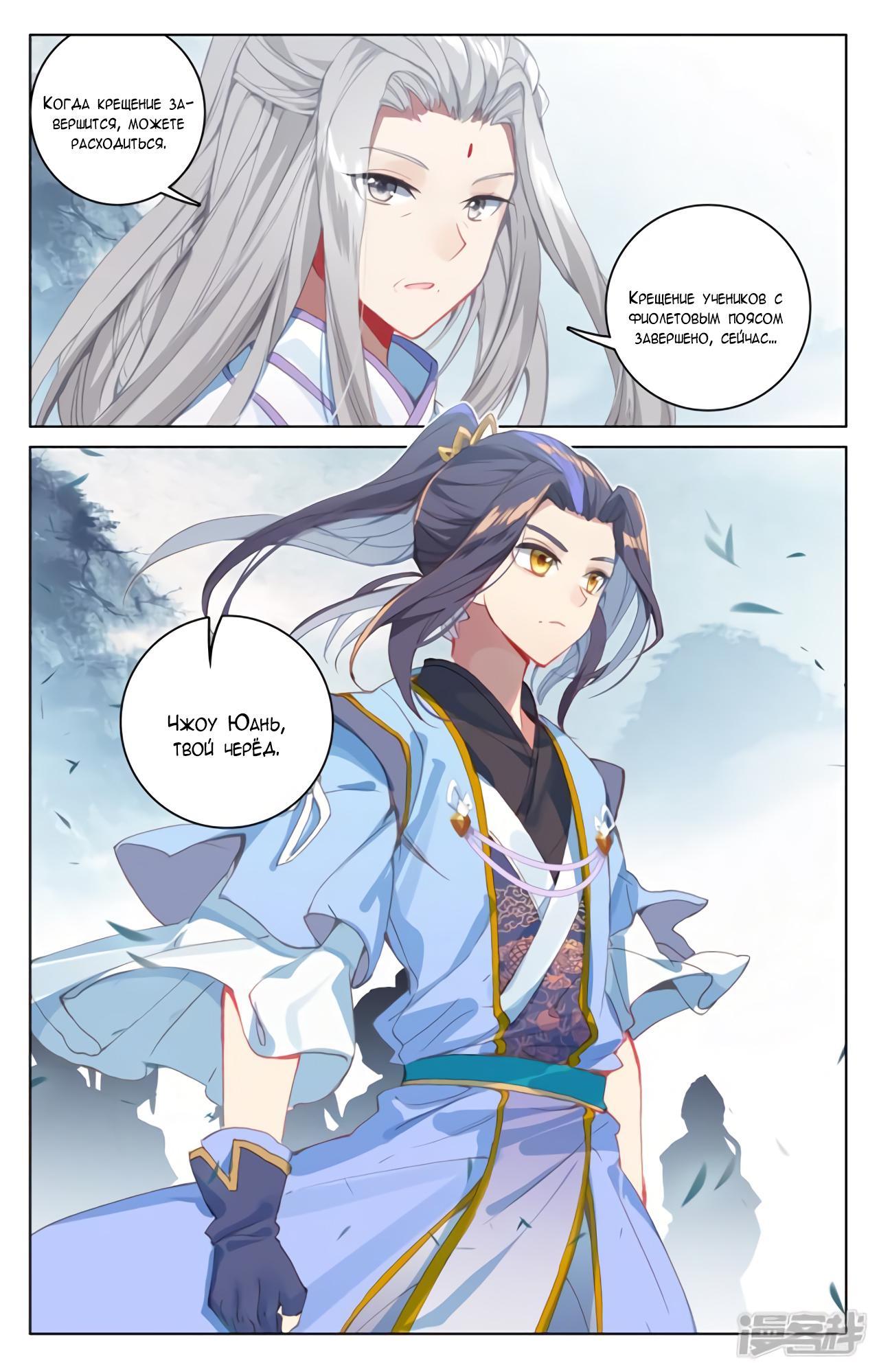 Манга Юань Цзунь / Yuan Zun  - Том 1 Глава 186 Страница 14