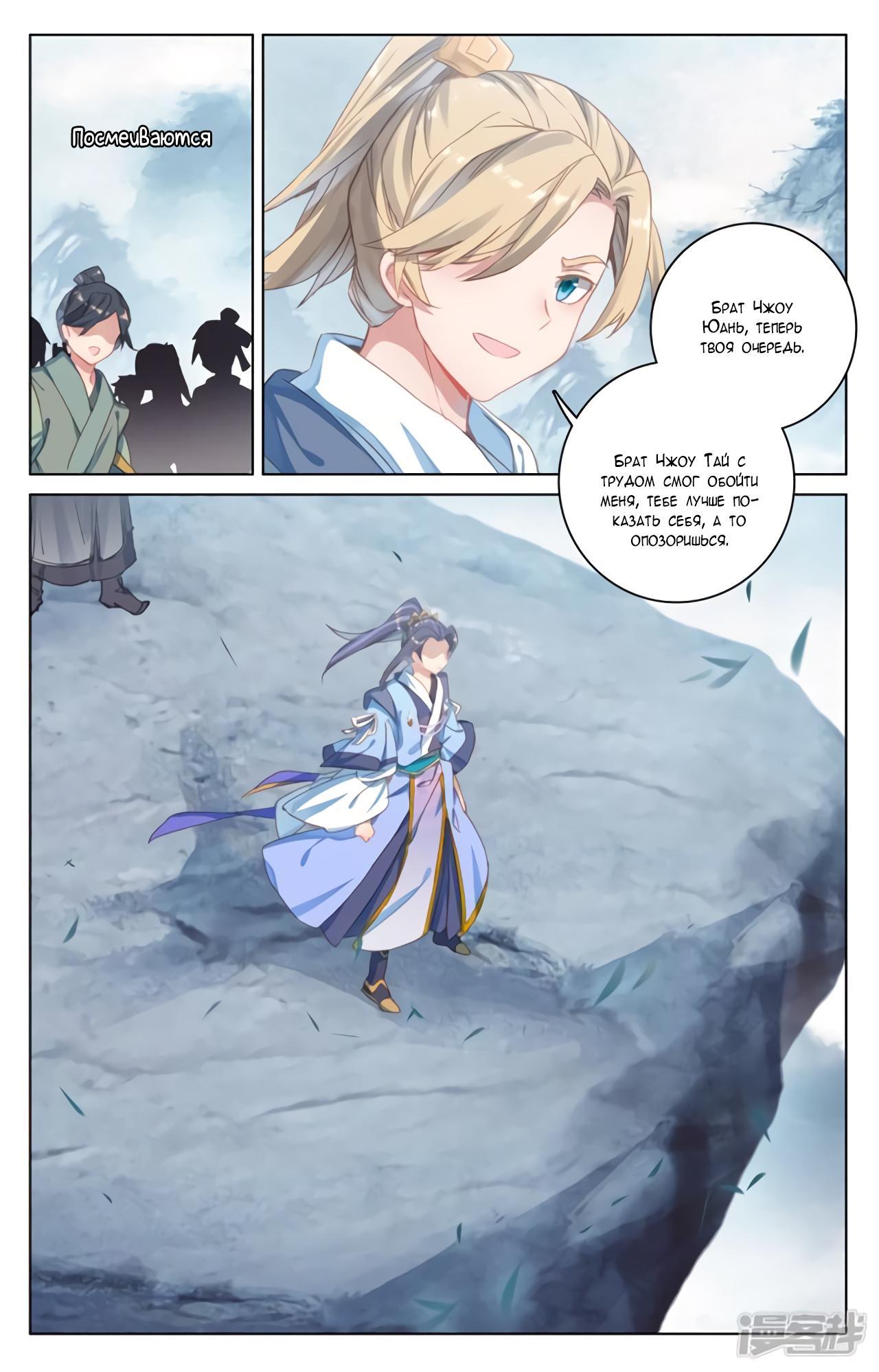Манга Юань Цзунь / Yuan Zun  - Том 1 Глава 186 Страница 15
