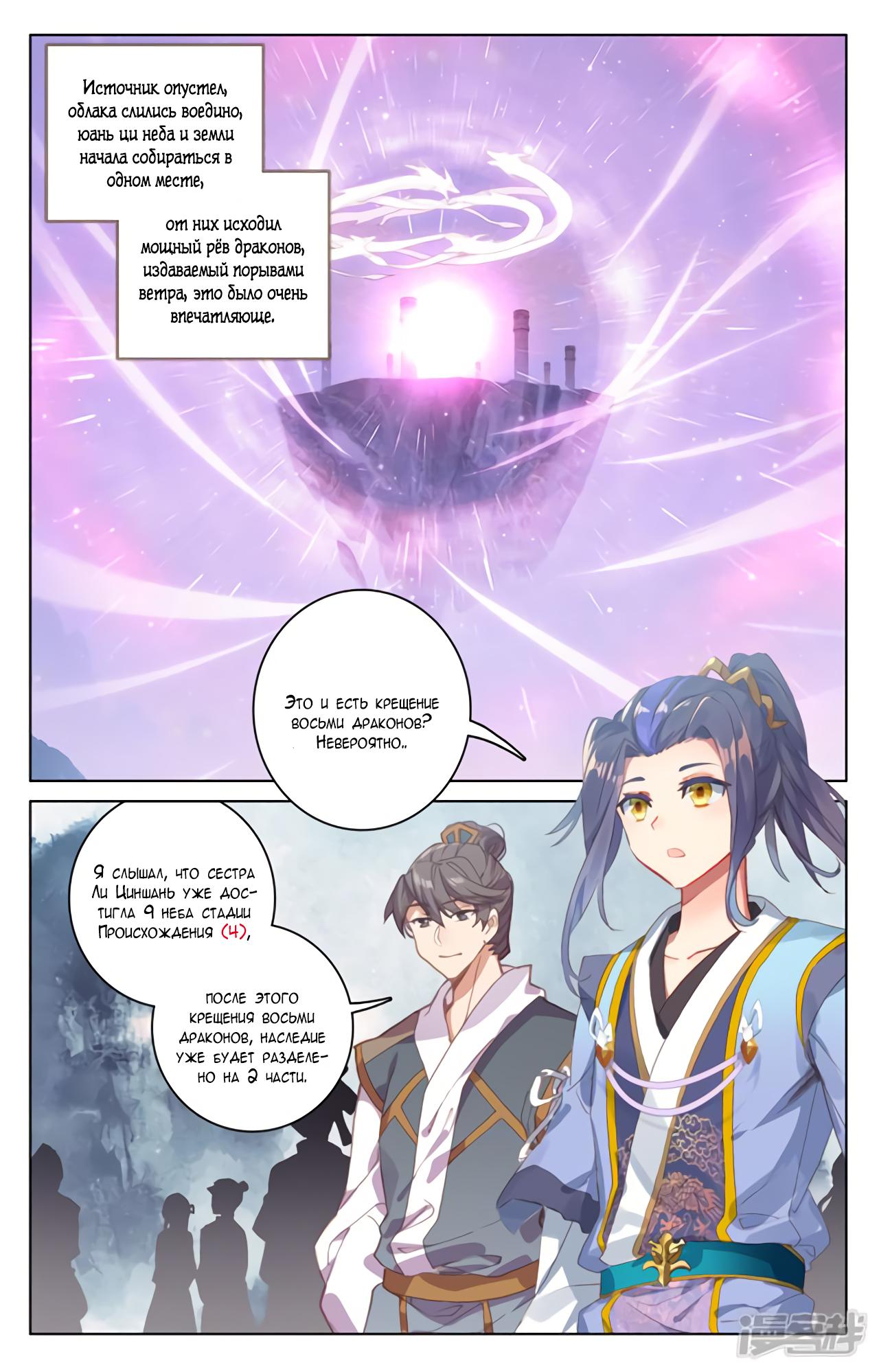Манга Юань Цзунь / Yuan Zun  - Том 1 Глава 186 Страница 2