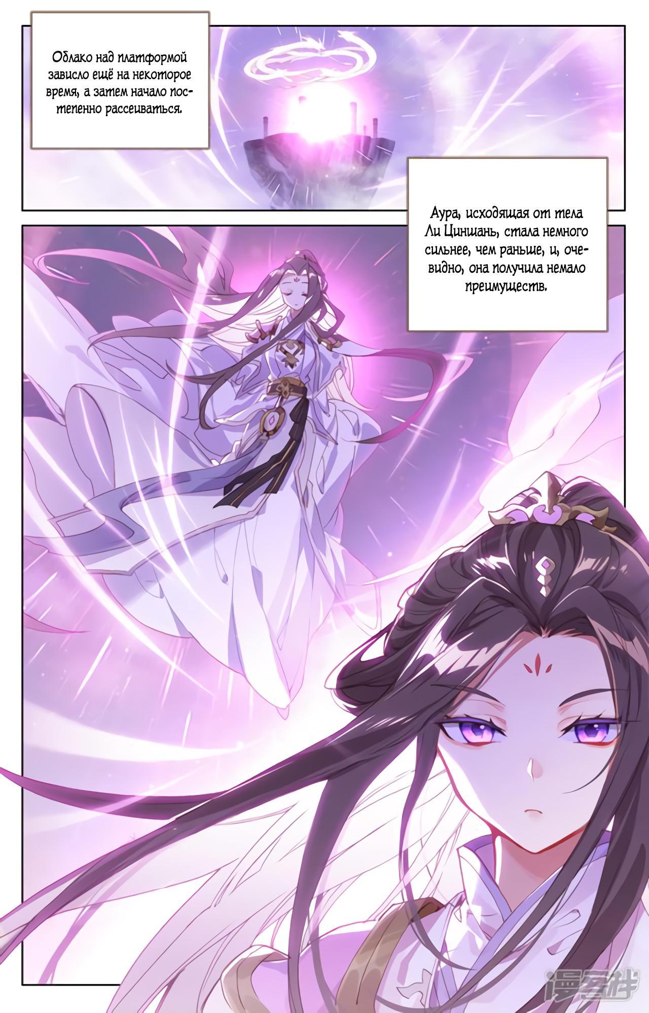 Манга Юань Цзунь / Yuan Zun  - Том 1 Глава 186 Страница 3