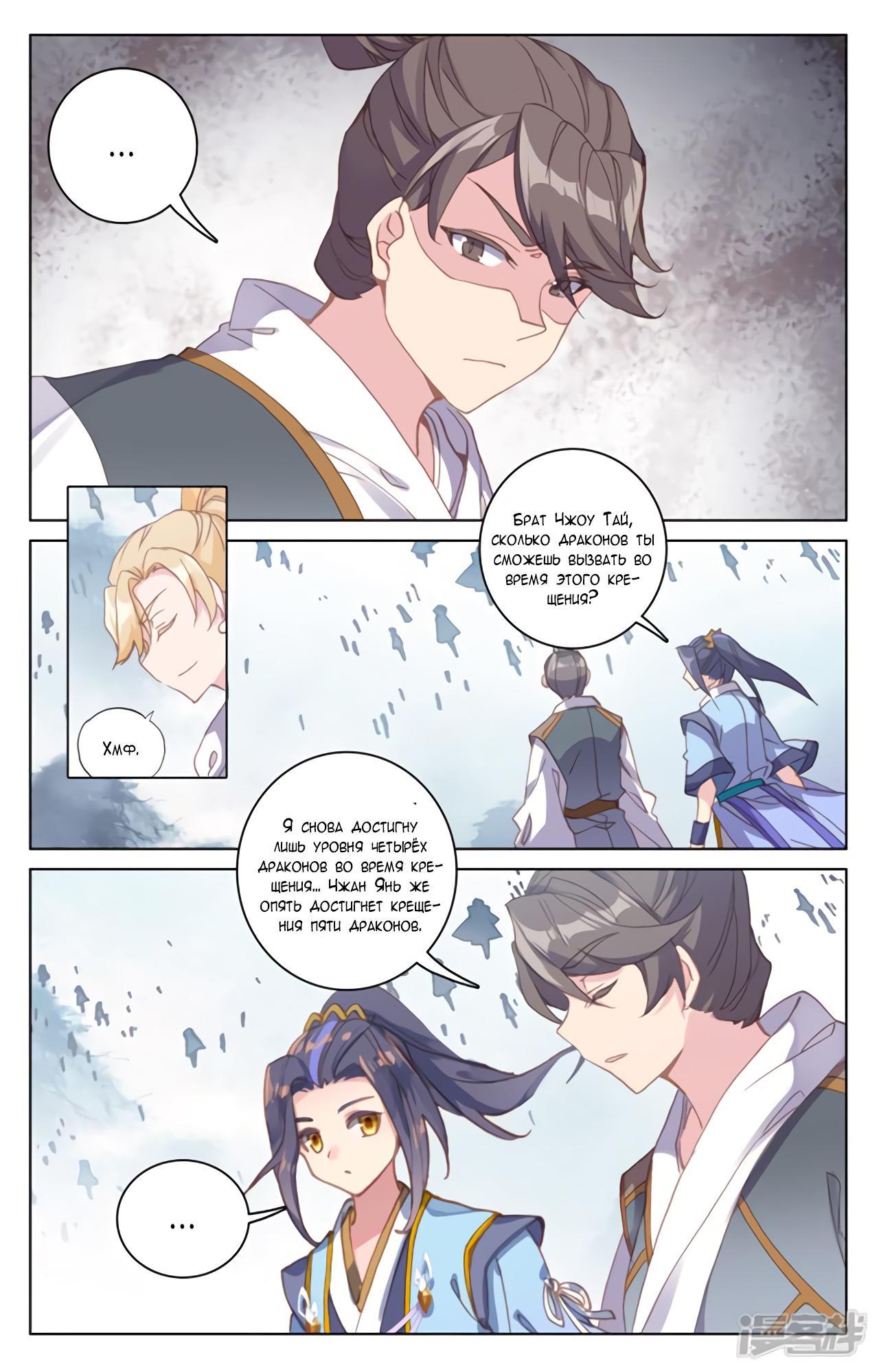 Манга Юань Цзунь / Yuan Zun  - Том 1 Глава 186 Страница 6