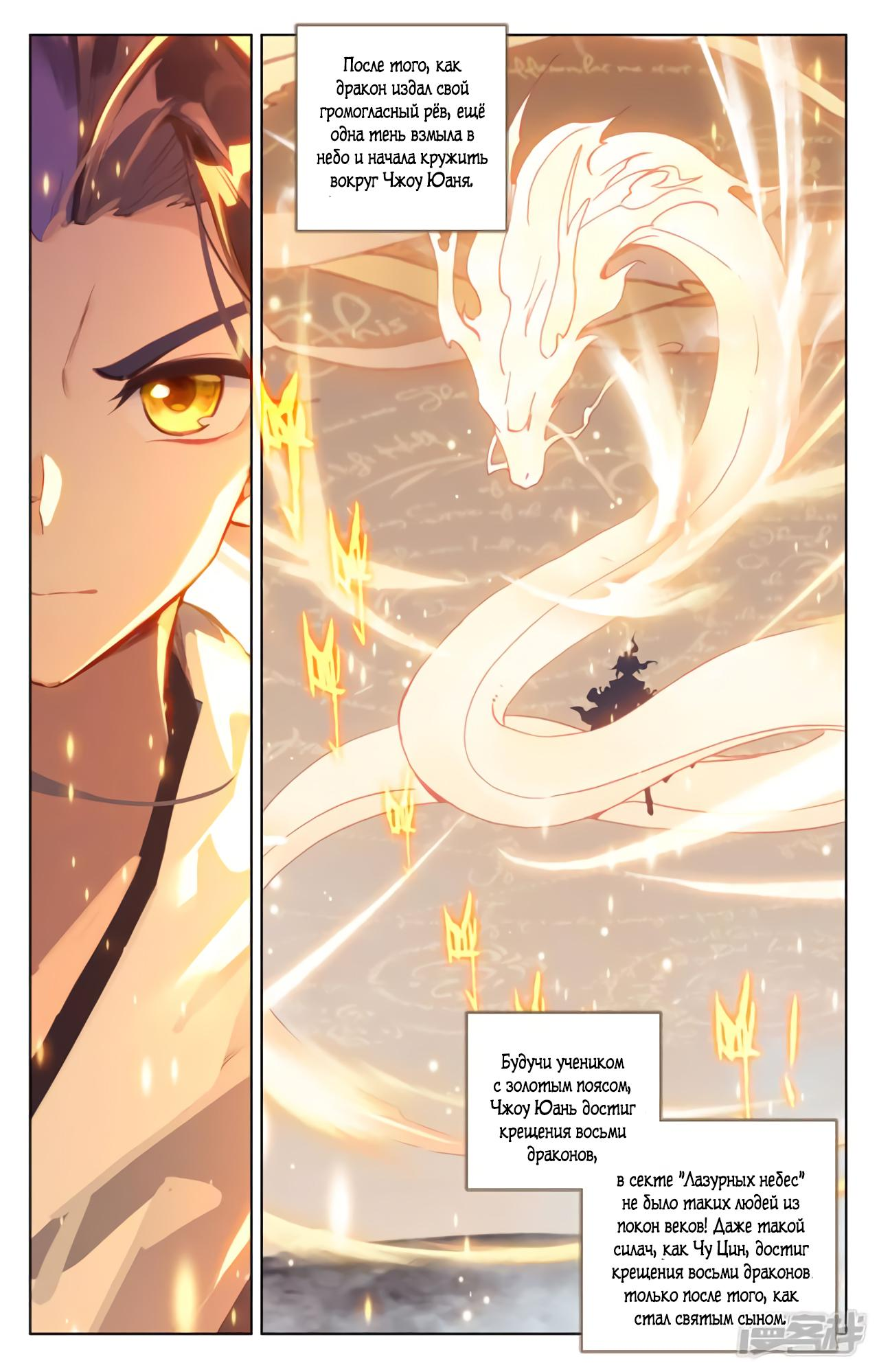 Манга Юань Цзунь / Yuan Zun  - Том 1 Глава 187 Страница 10