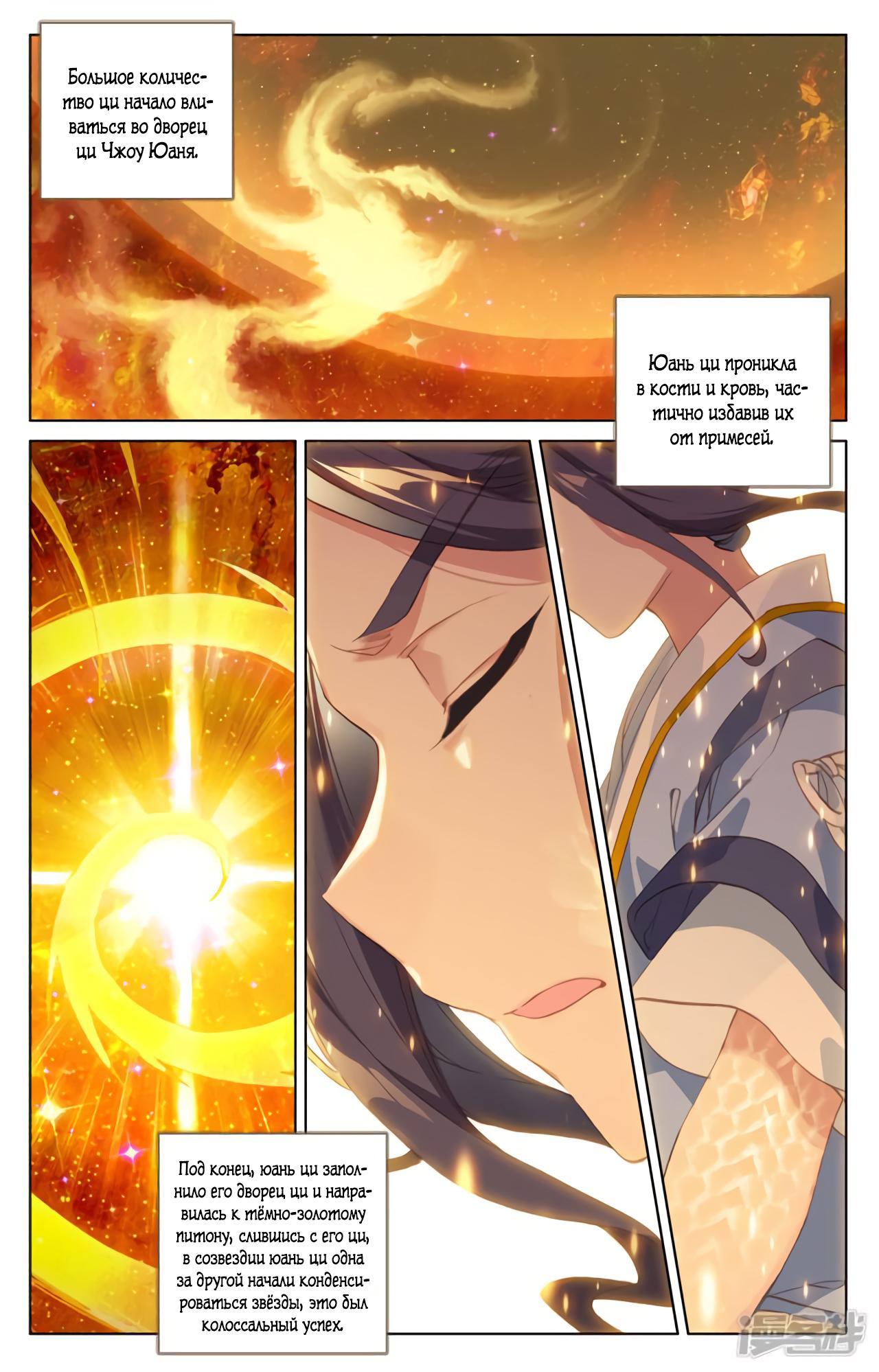 Манга Юань Цзунь / Yuan Zun  - Том 1 Глава 187 Страница 14