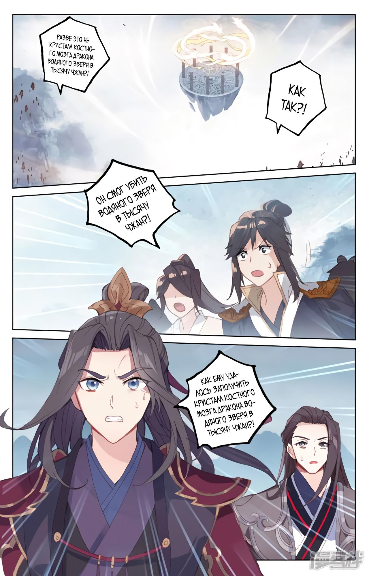 Манга Юань Цзунь / Yuan Zun  - Том 1 Глава 187 Страница 8
