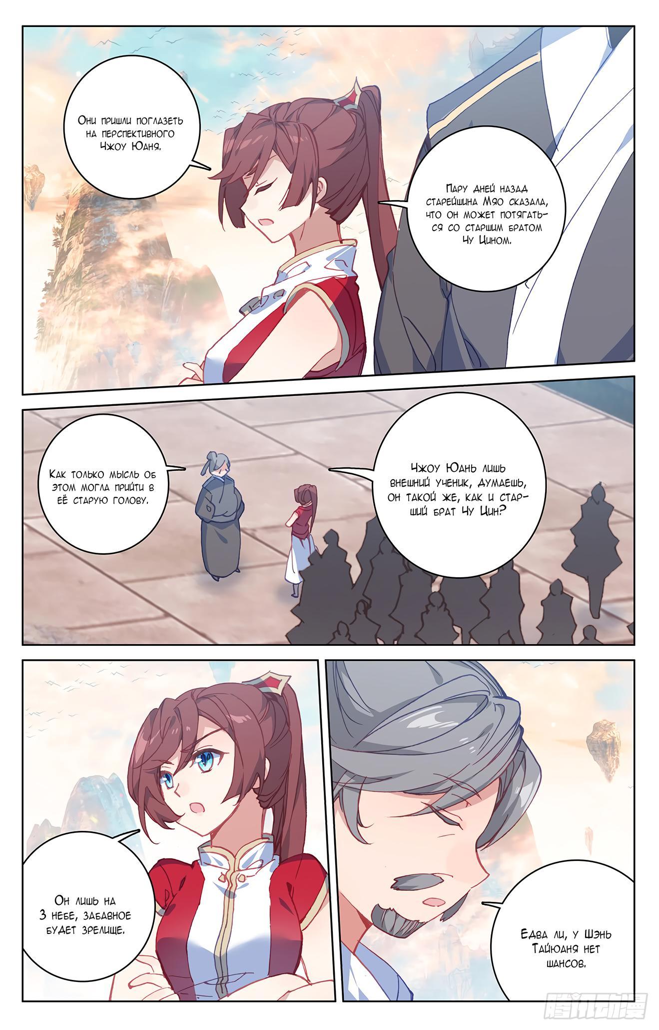 Манга Юань Цзунь / Yuan Zun  - Том 1 Глава 188 Страница 14