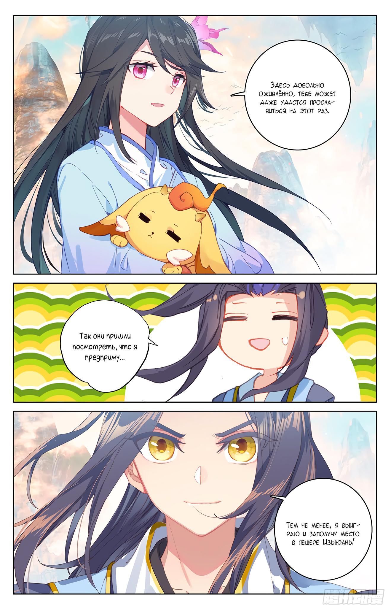 Манга Юань Цзунь / Yuan Zun  - Том 1 Глава 188 Страница 16