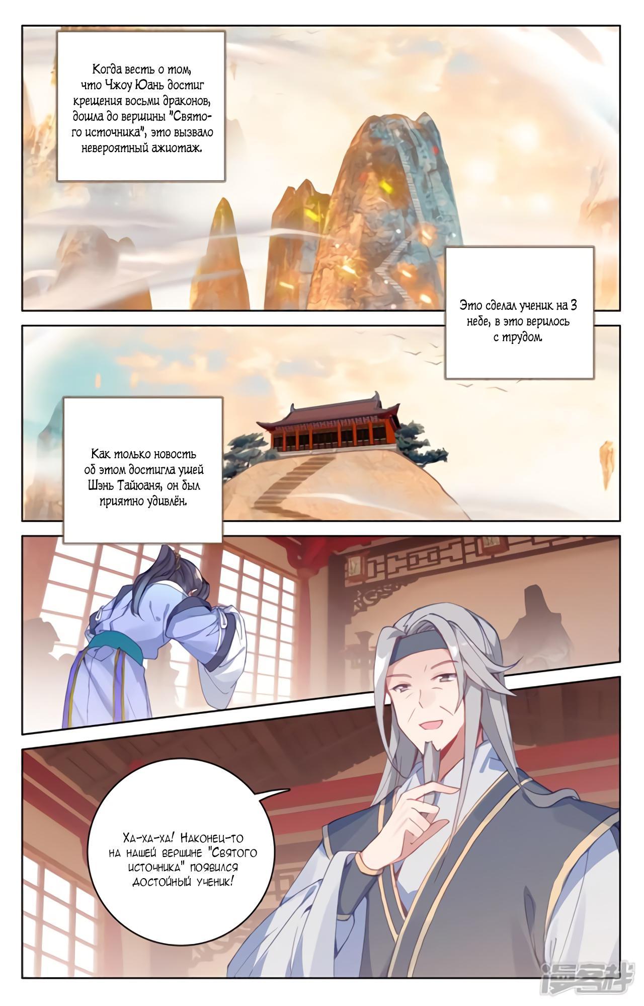 Манга Юань Цзунь / Yuan Zun  - Том 1 Глава 188 Страница 7