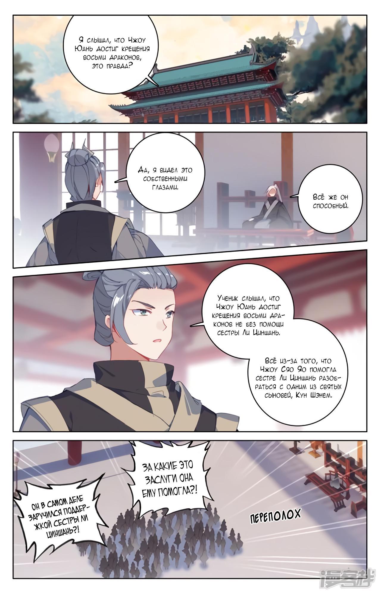 Манга Юань Цзунь / Yuan Zun  - Том 1 Глава 188 Страница 8
