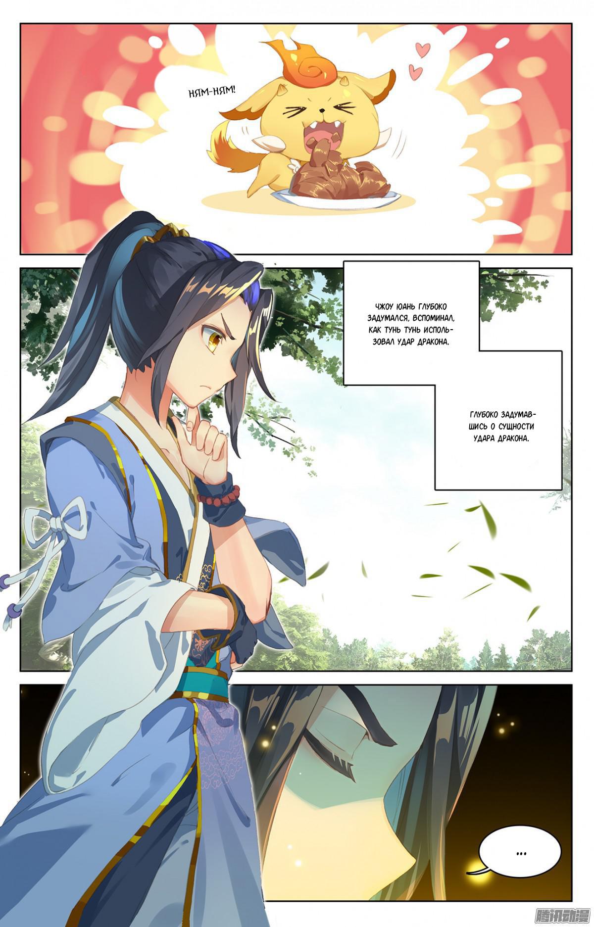 Манга Юань Цзунь / Yuan Zun  - Том 1 Глава 20 Страница 11
