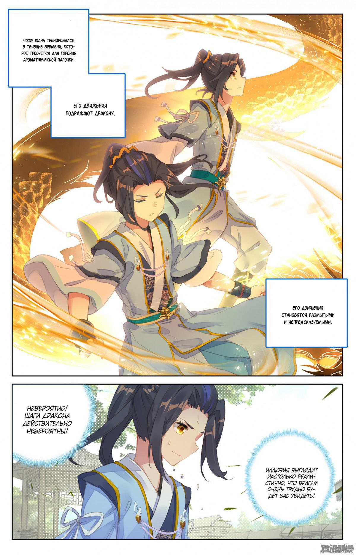 Манга Юань Цзунь / Yuan Zun  - Том 1 Глава 20 Страница 13