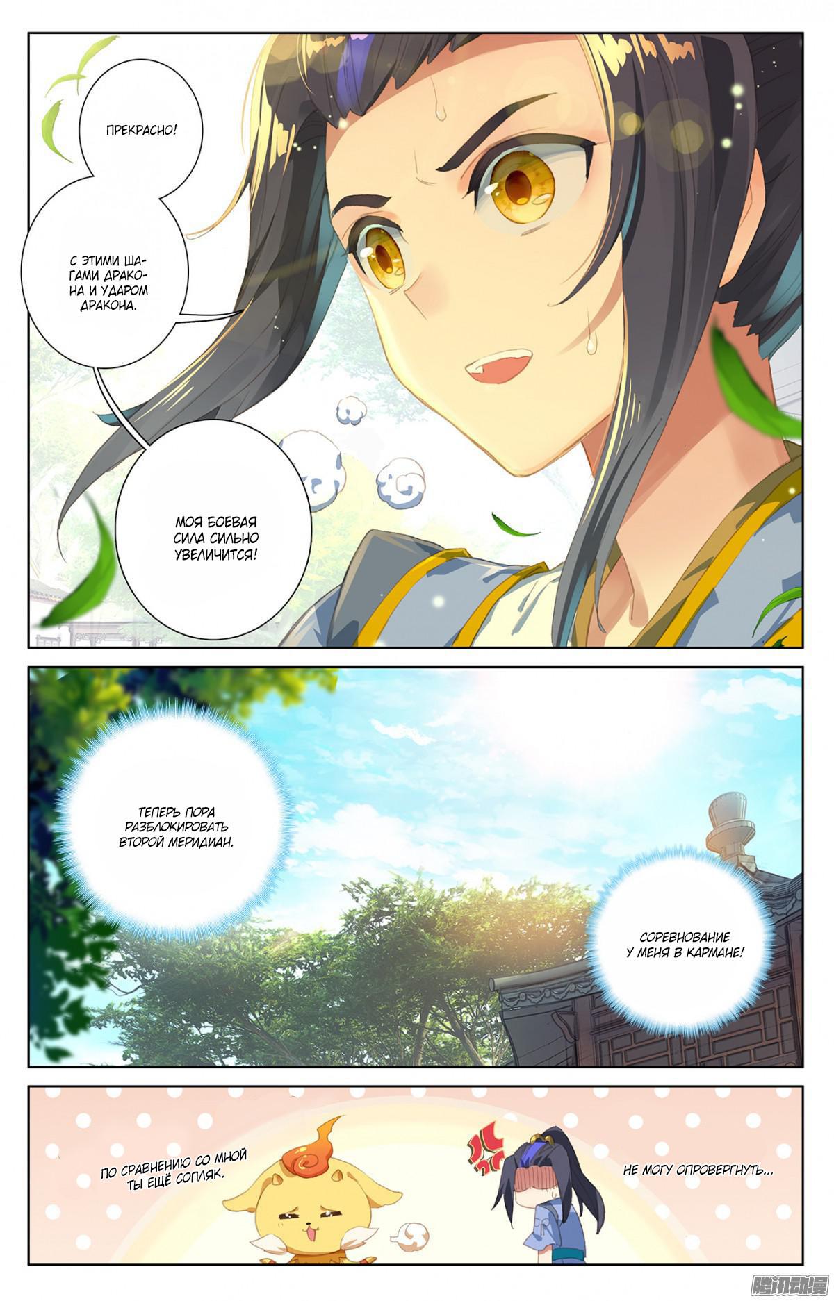 Манга Юань Цзунь / Yuan Zun  - Том 1 Глава 20 Страница 17