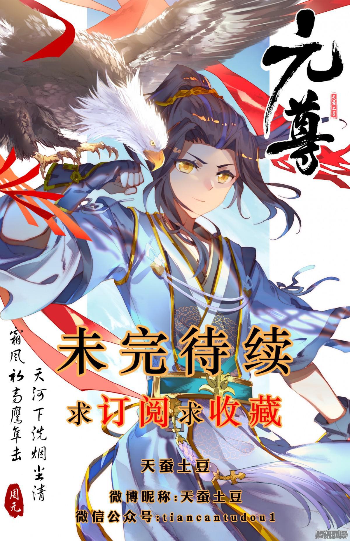 Манга Юань Цзунь / Yuan Zun  - Том 1 Глава 20 Страница 18