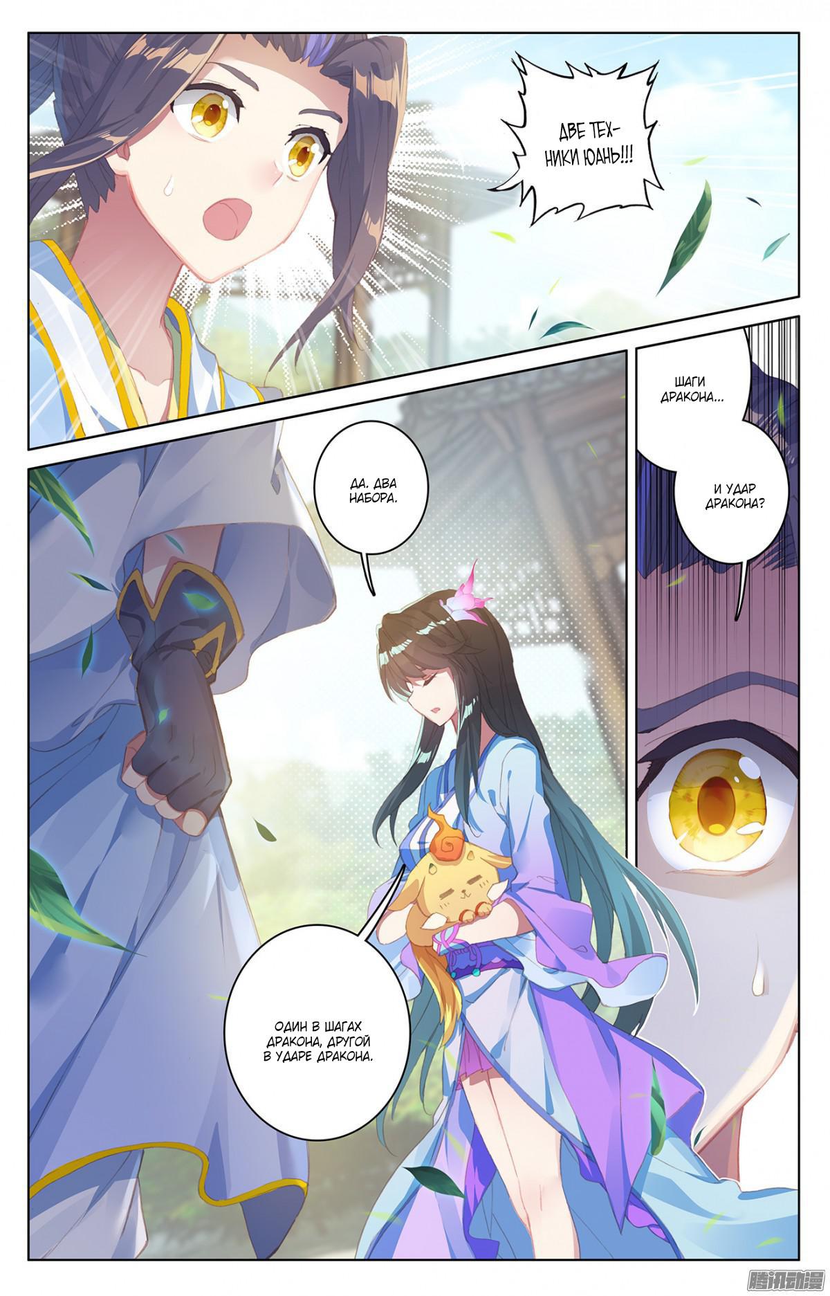 Манга Юань Цзунь / Yuan Zun  - Том 1 Глава 20 Страница 2