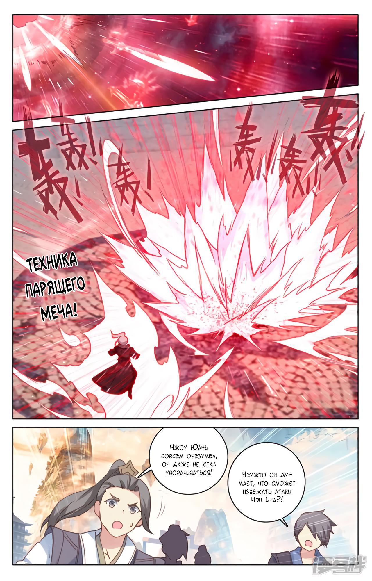 Манга Юань Цзунь / Yuan Zun  - Том 1 Глава 191 Страница 6
