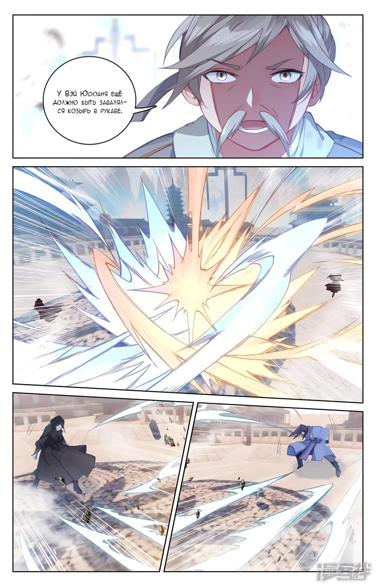 Манга Юань Цзунь / Yuan Zun  - Том 1 Глава 192 Страница 9