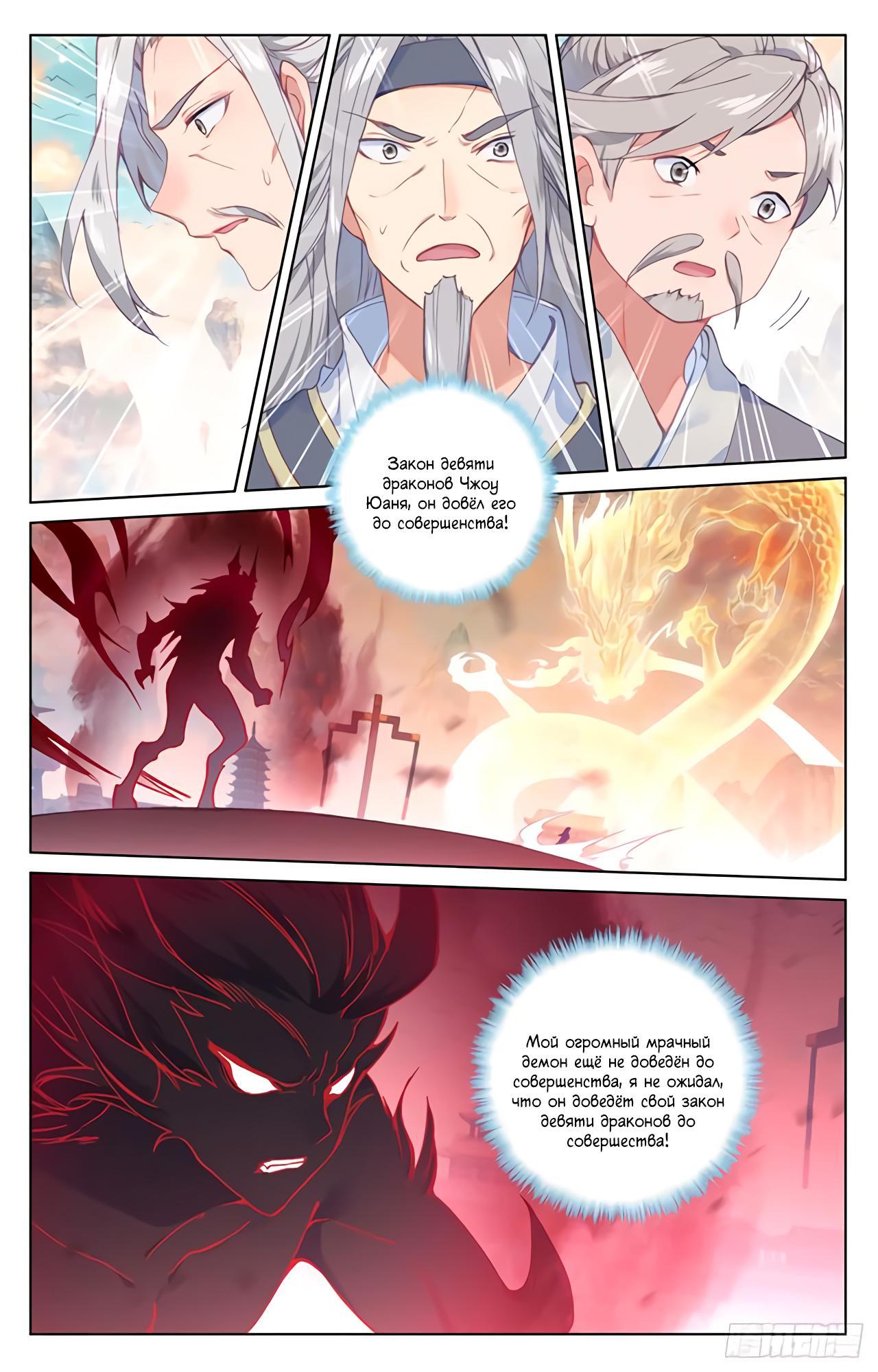 Манга Юань Цзунь / Yuan Zun  - Том 1 Глава 193 Страница 9