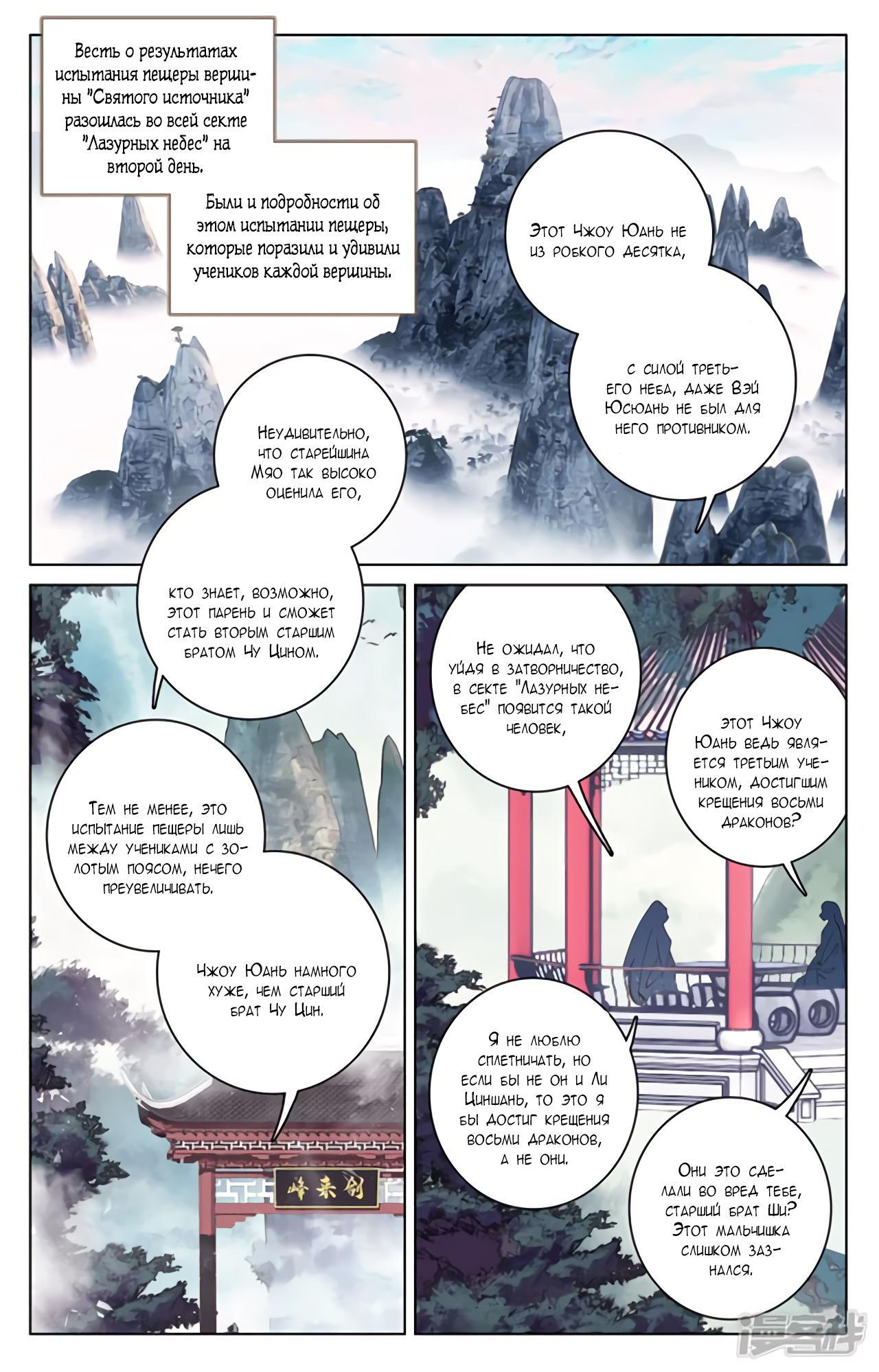 Манга Юань Цзунь / Yuan Zun  - Том 1 Глава 194 Страница 14