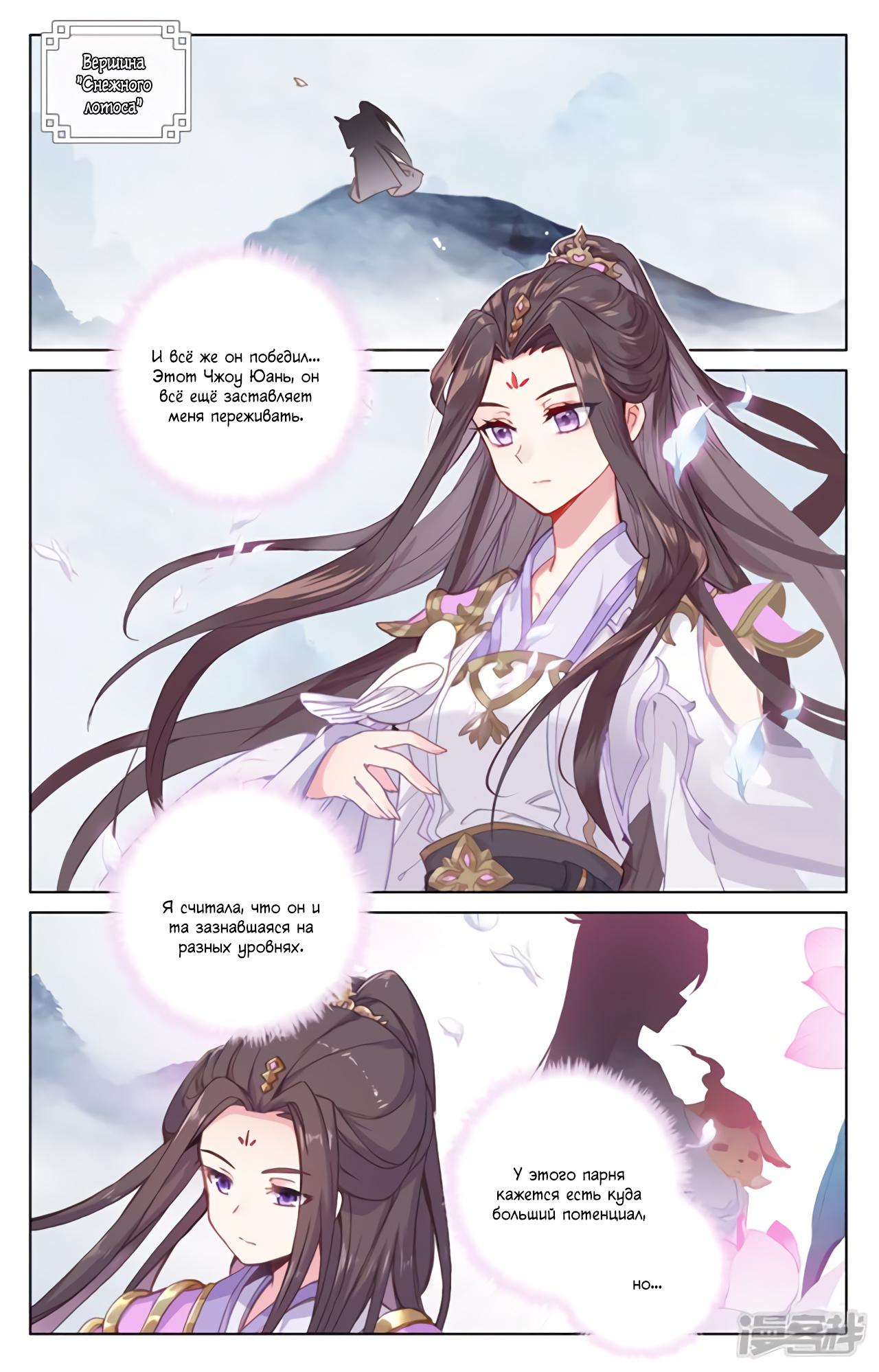 Манга Юань Цзунь / Yuan Zun  - Том 1 Глава 194 Страница 16