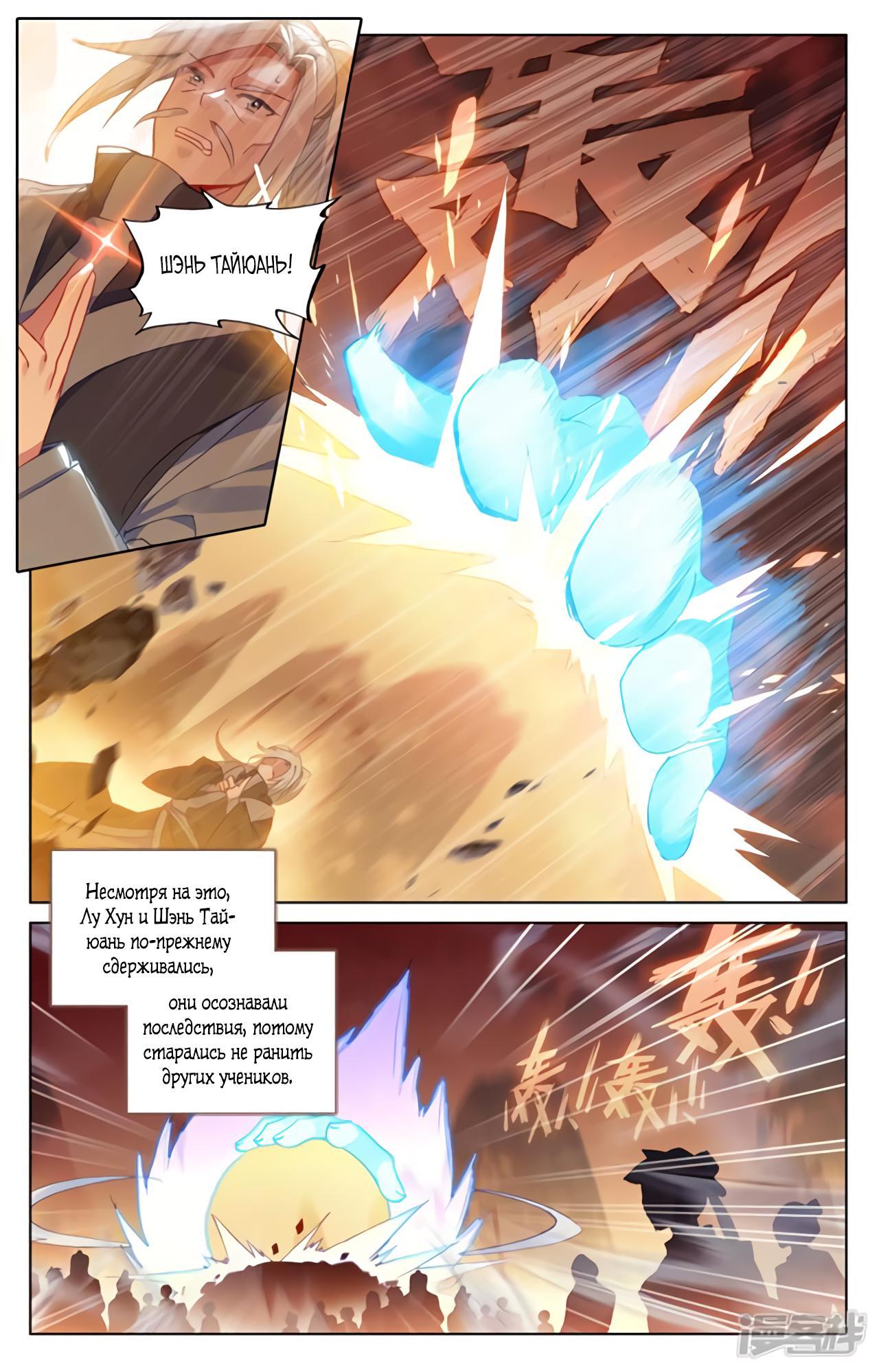 Манга Юань Цзунь / Yuan Zun  - Том 1 Глава 194 Страница 5