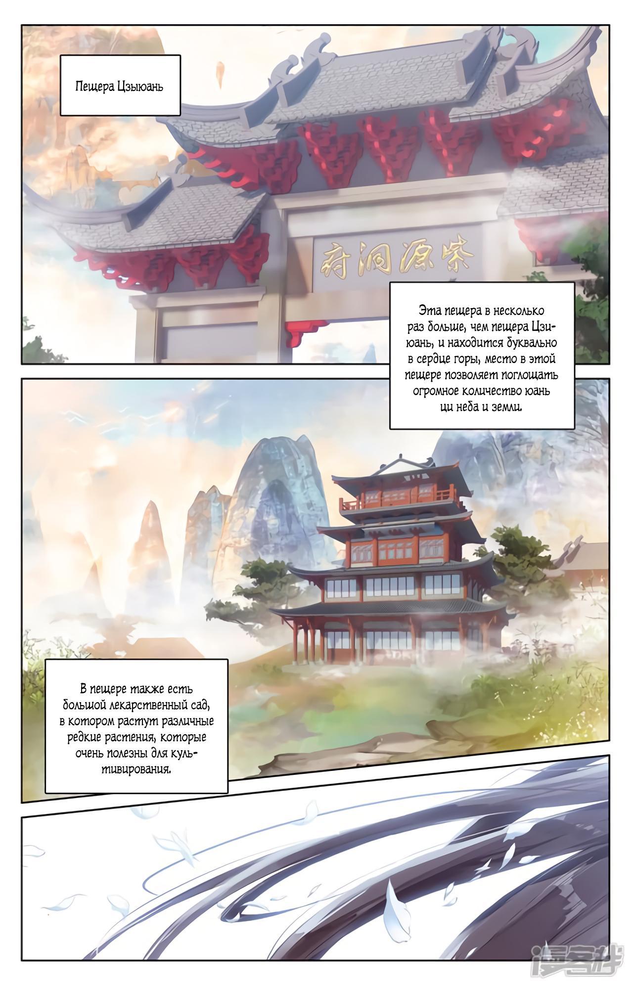 Манга Юань Цзунь / Yuan Zun  - Том 1 Глава 195 Страница 11