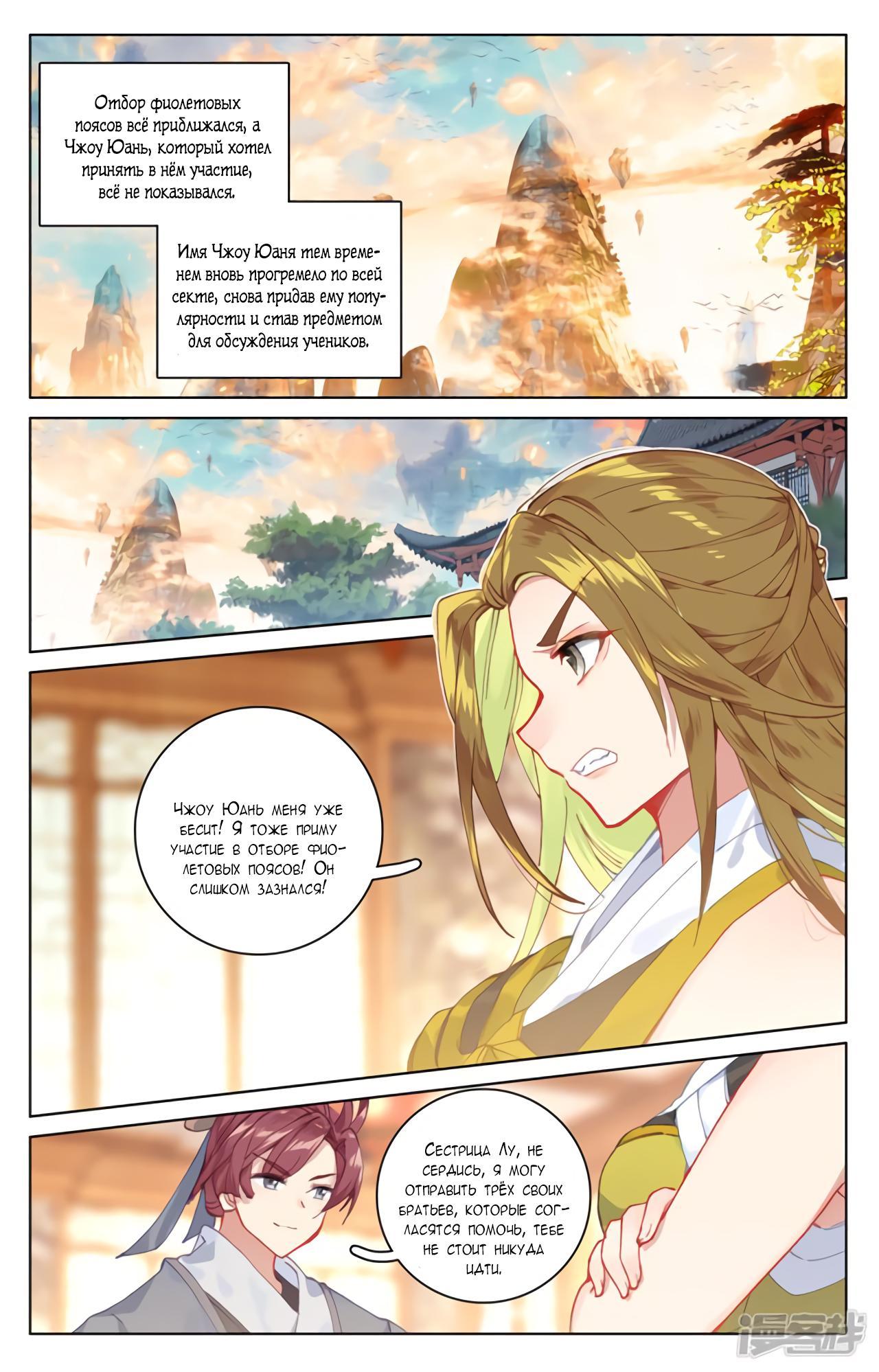 Манга Юань Цзунь / Yuan Zun  - Том 1 Глава 195 Страница 15
