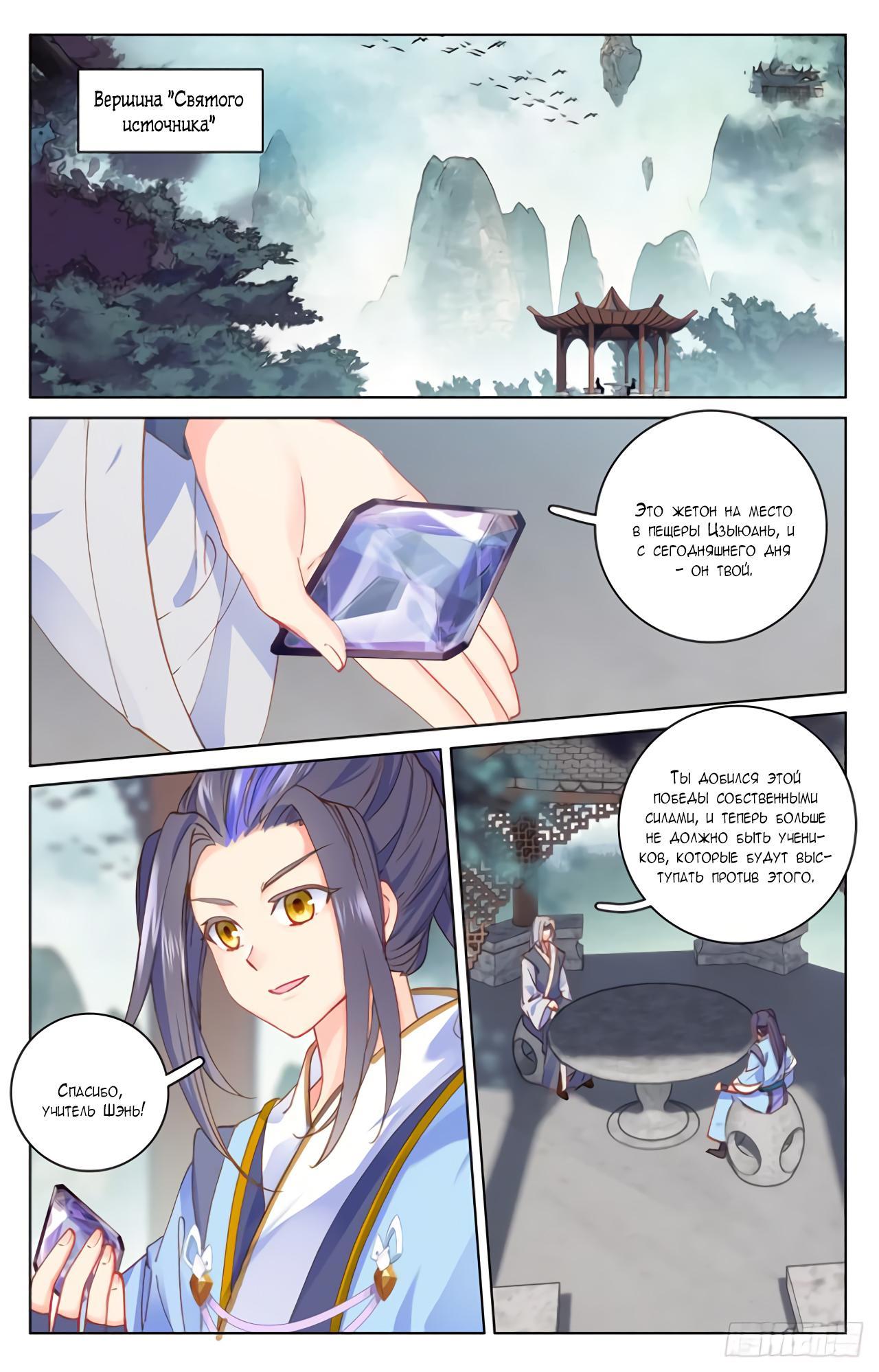 Манга Юань Цзунь / Yuan Zun  - Том 1 Глава 195 Страница 2