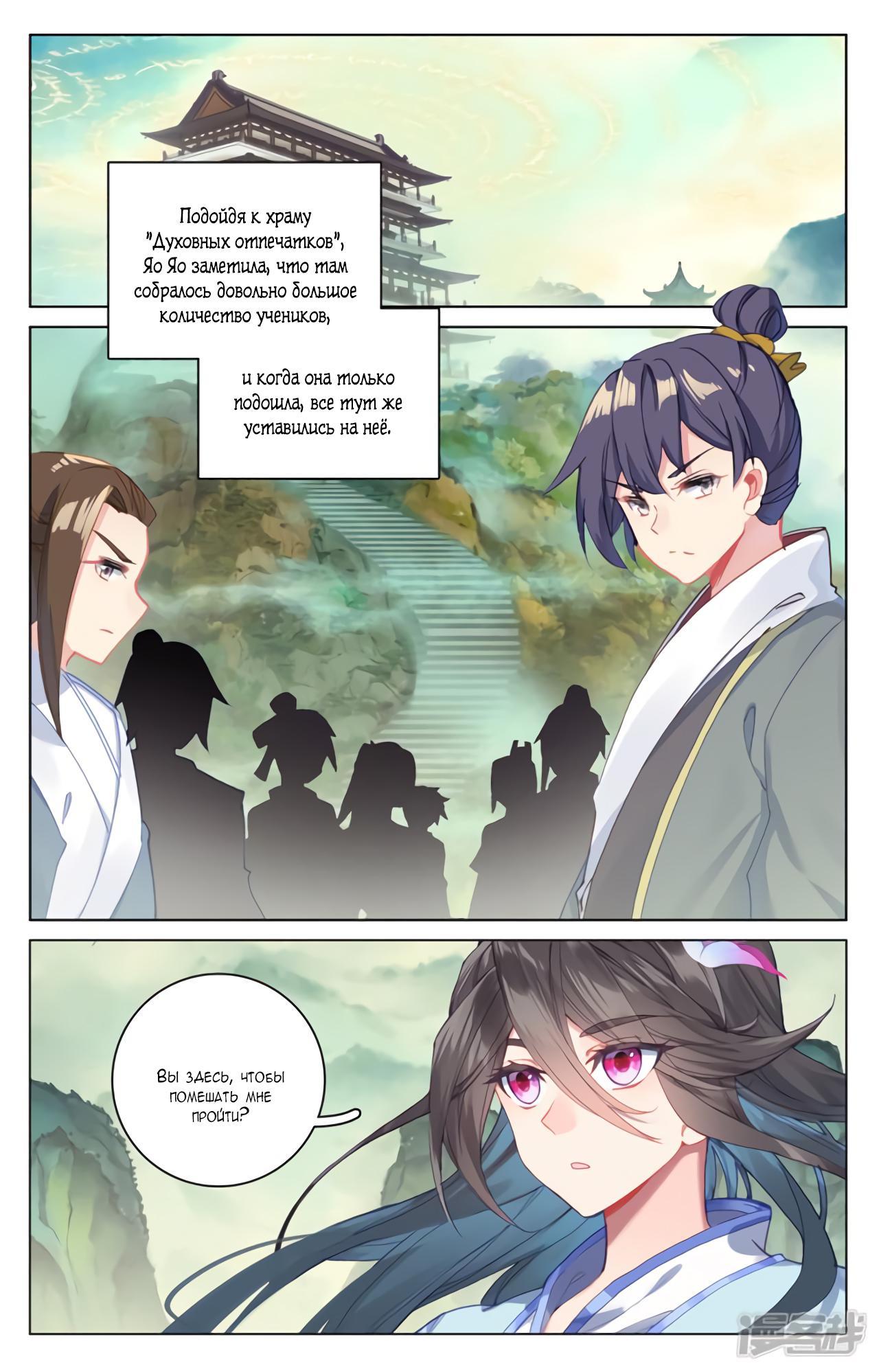 Манга Юань Цзунь / Yuan Zun  - Том 1 Глава 196 Страница 11