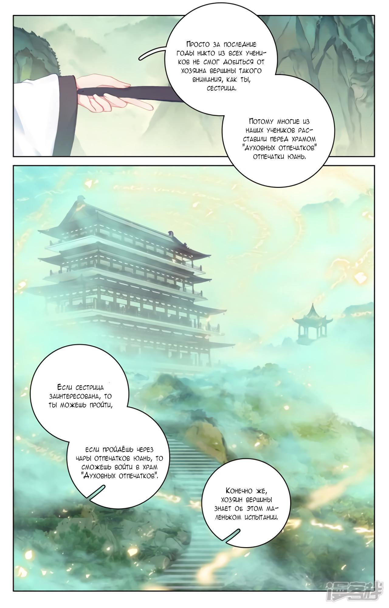 Манга Юань Цзунь / Yuan Zun  - Том 1 Глава 196 Страница 13