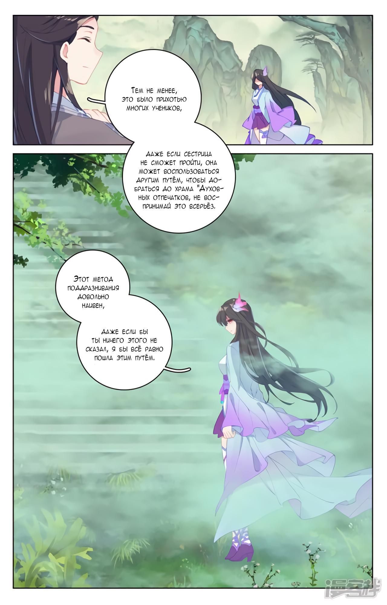 Манга Юань Цзунь / Yuan Zun  - Том 1 Глава 196 Страница 14