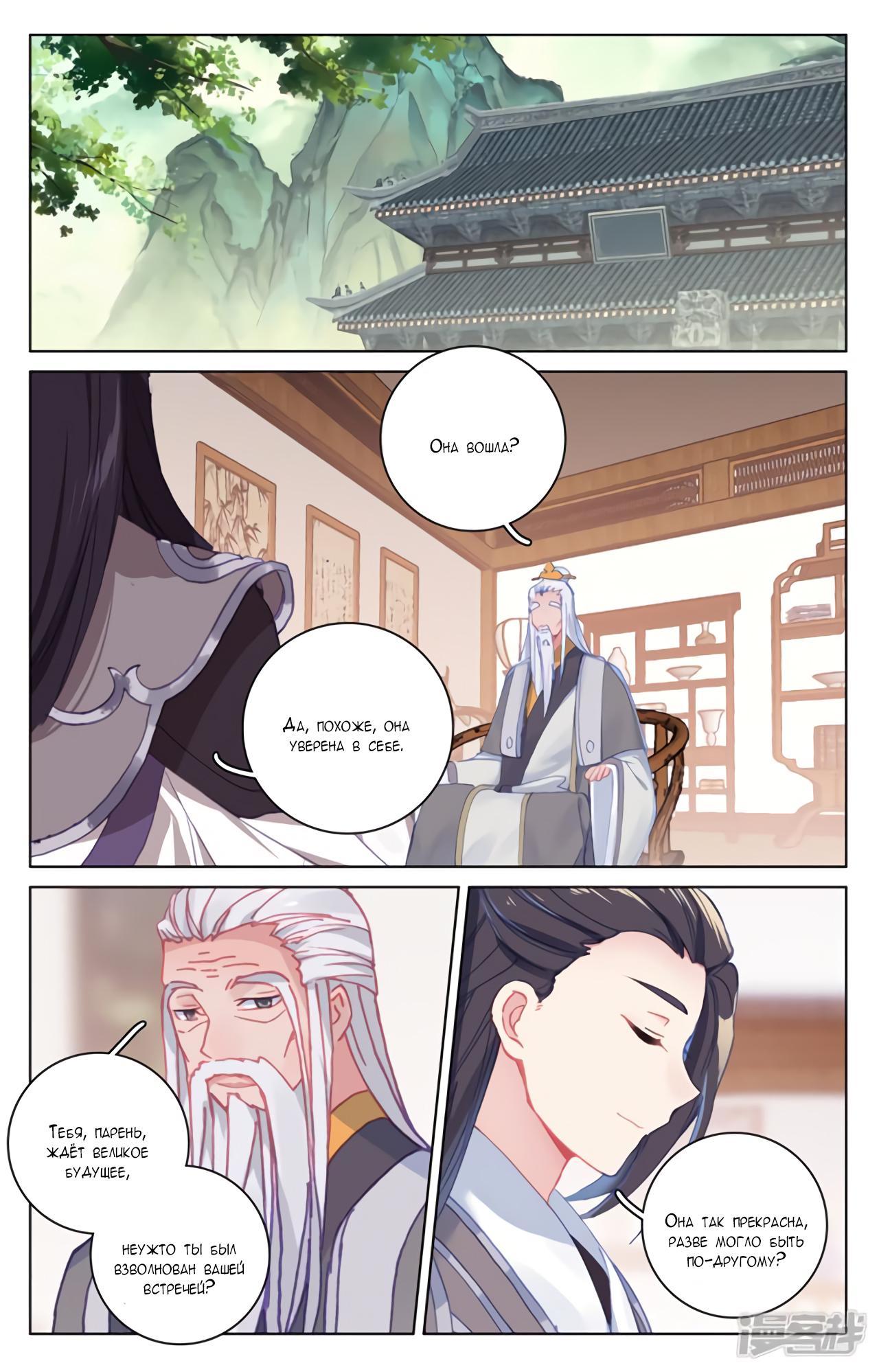 Манга Юань Цзунь / Yuan Zun  - Том 1 Глава 196 Страница 15