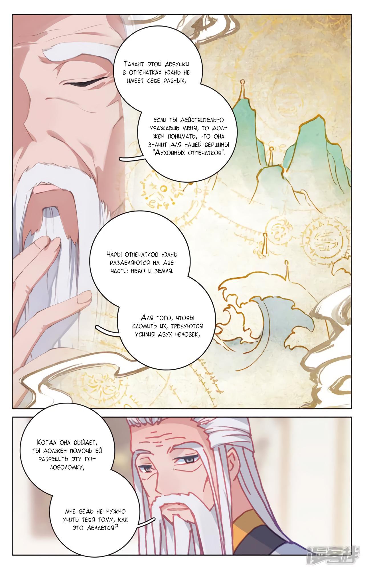 Манга Юань Цзунь / Yuan Zun  - Том 1 Глава 196 Страница 16
