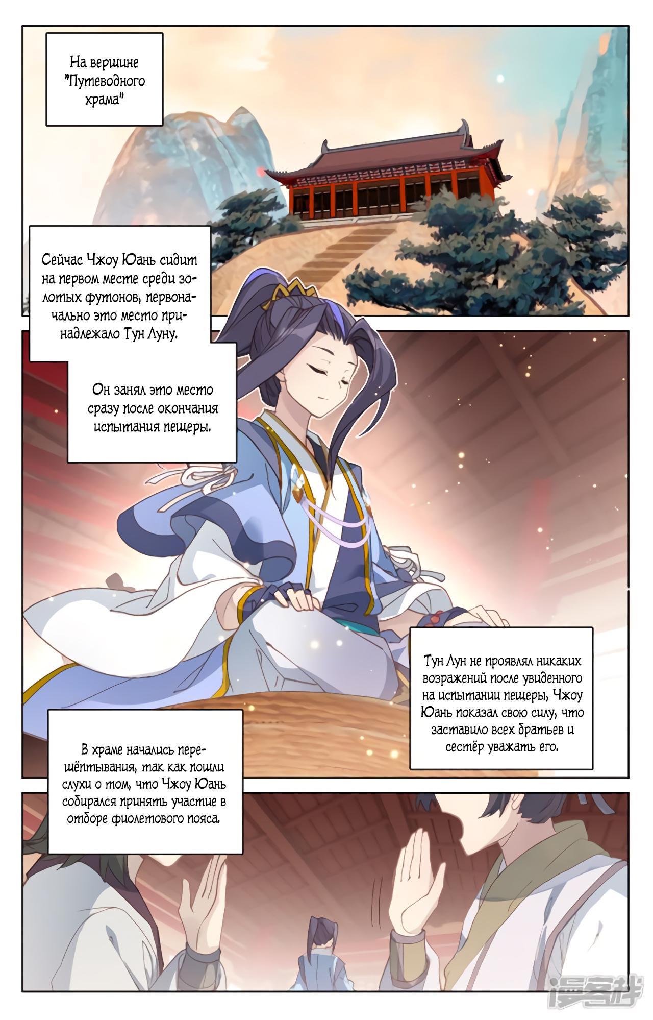 Манга Юань Цзунь / Yuan Zun  - Том 1 Глава 196 Страница 2