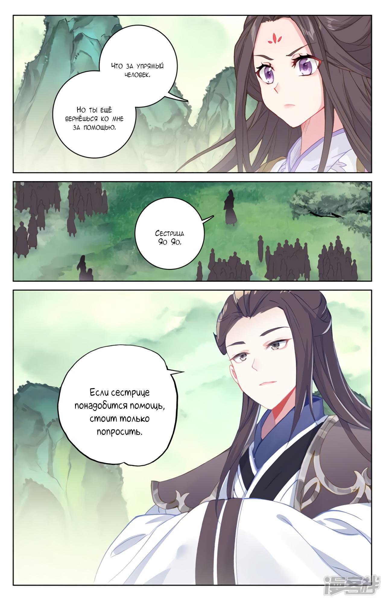 Манга Юань Цзунь / Yuan Zun  - Том 1 Глава 197 Страница 16