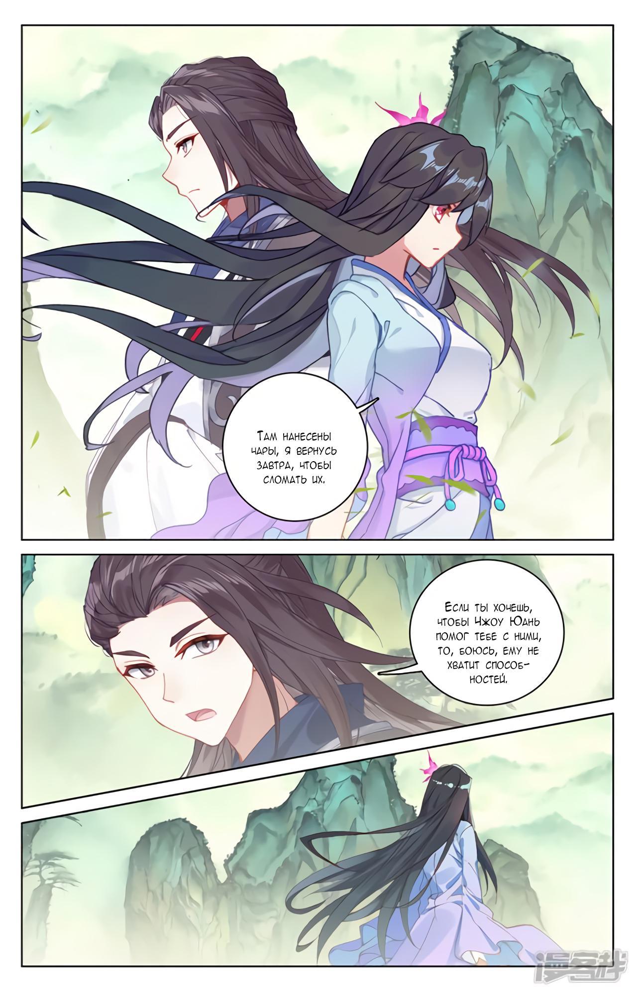 Манга Юань Цзунь / Yuan Zun  - Том 1 Глава 197 Страница 3