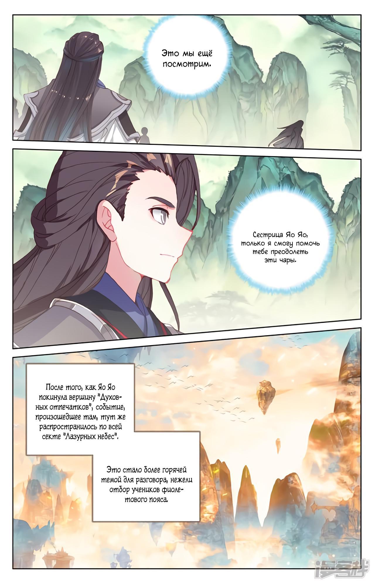 Манга Юань Цзунь / Yuan Zun  - Том 1 Глава 197 Страница 5
